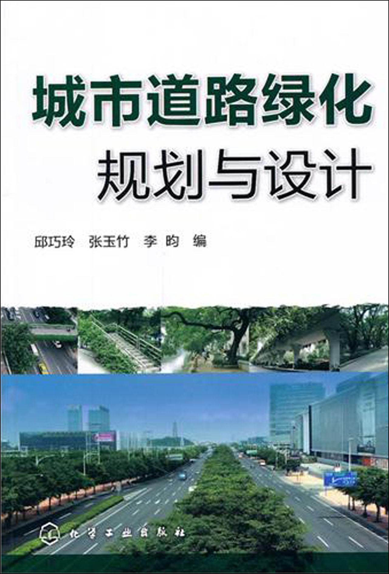 城市道路绿化规划与设计-博库网
