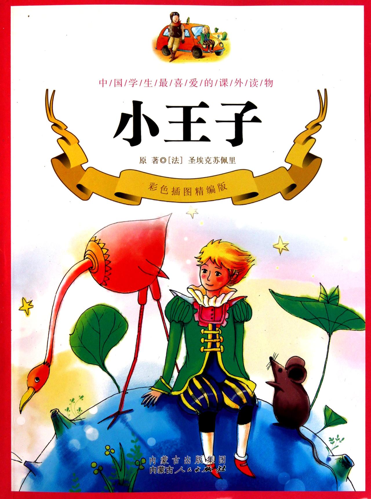 小王子(彩色插图精编版)
