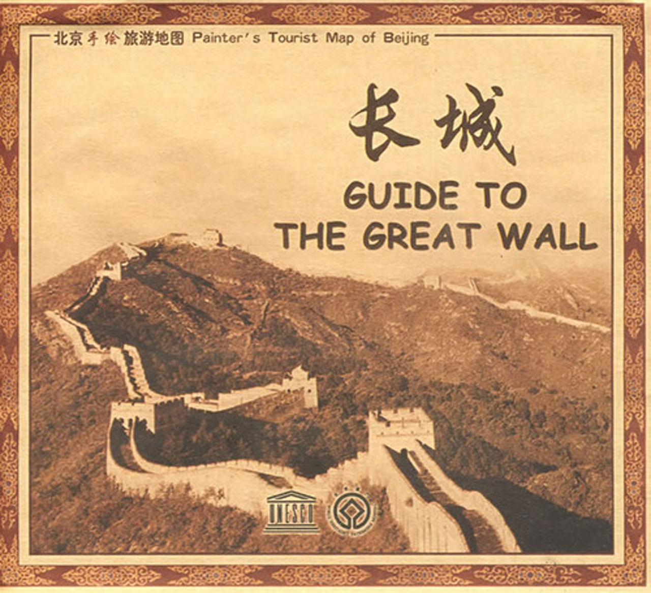 长城(典藏版北京手绘旅游地图)