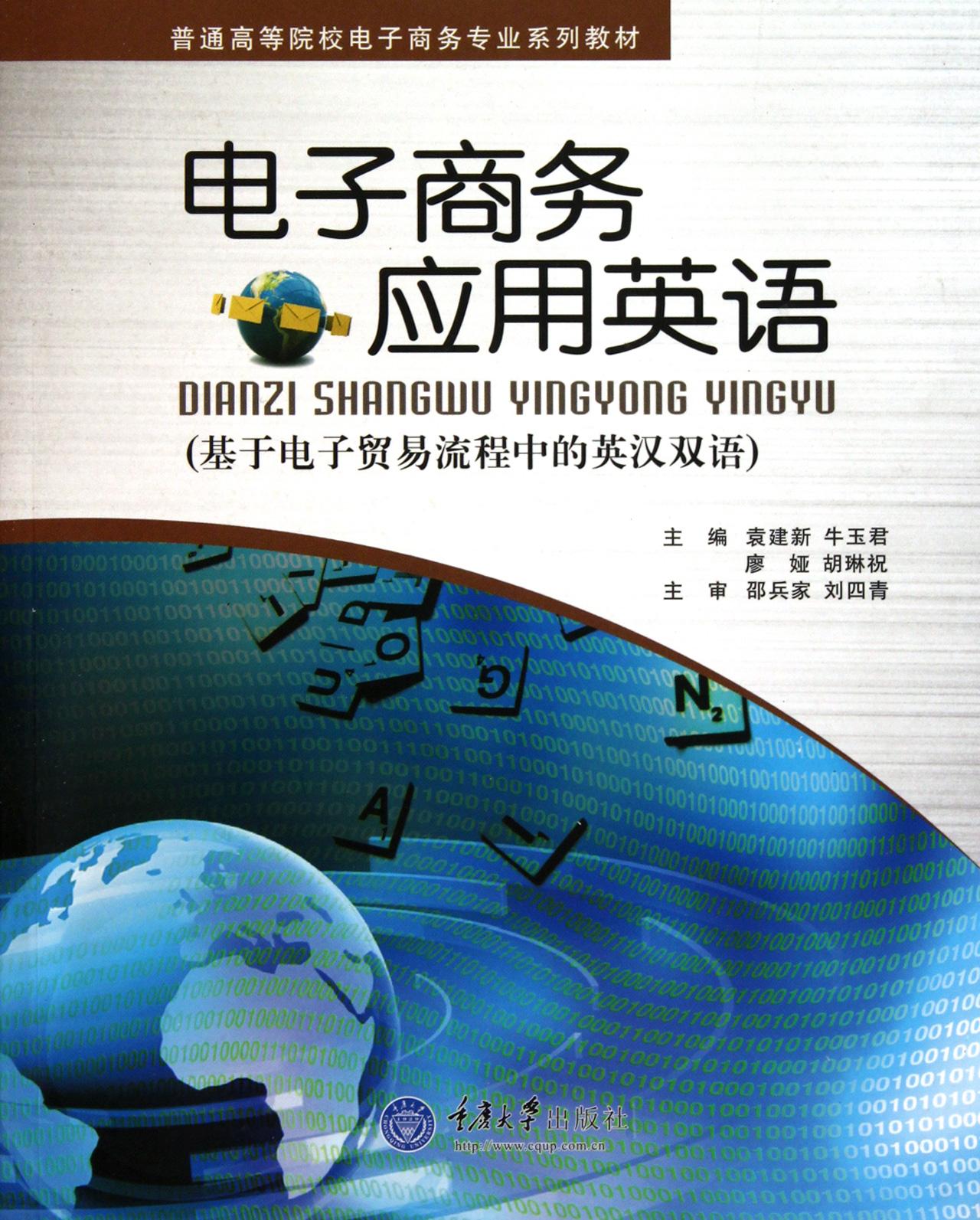 电子商务应用英语基于电子贸易流程中的英汉双语普通