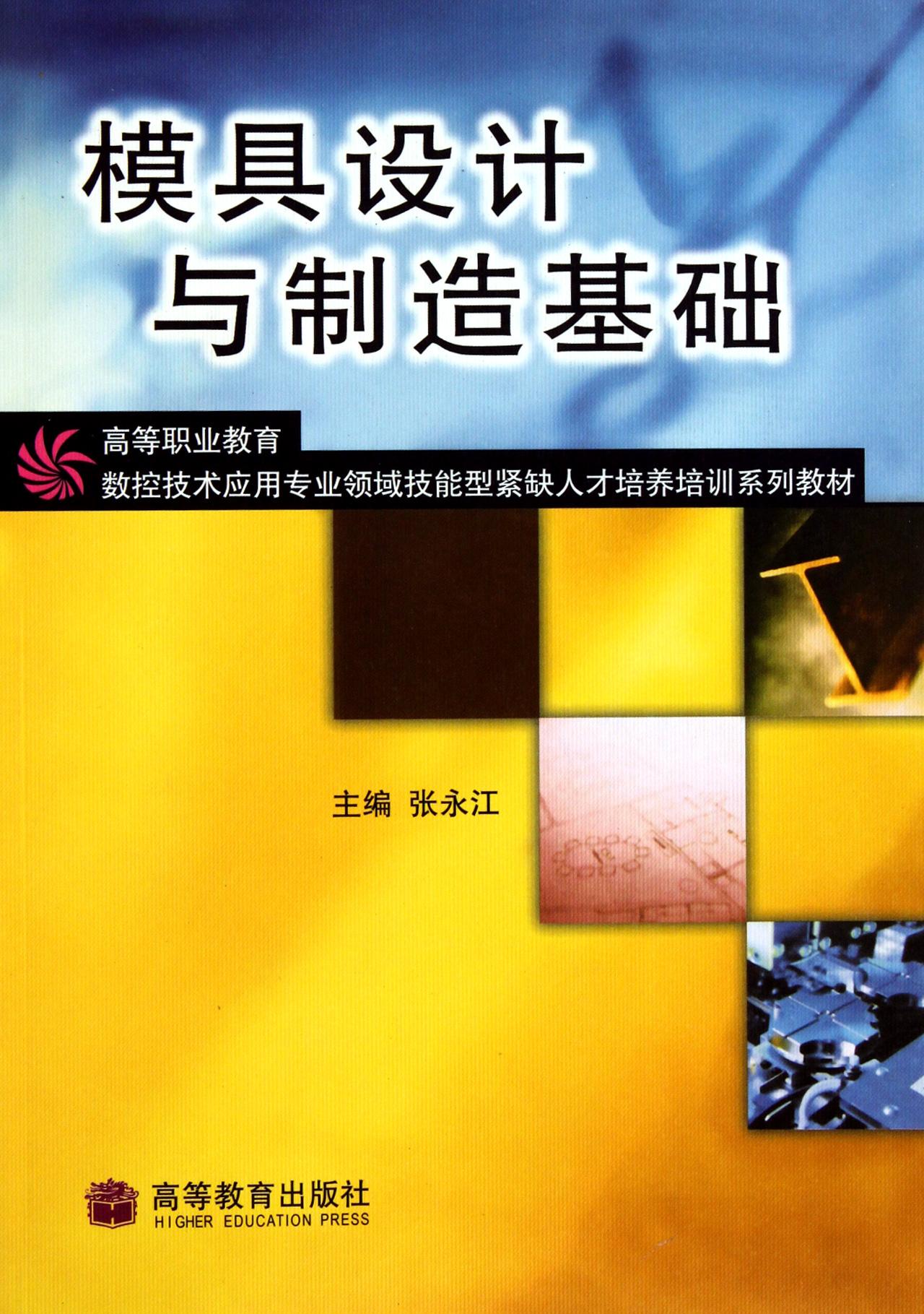 模具设计与v商业商业(高等职业教育数控技术应基础写字楼设计图图片