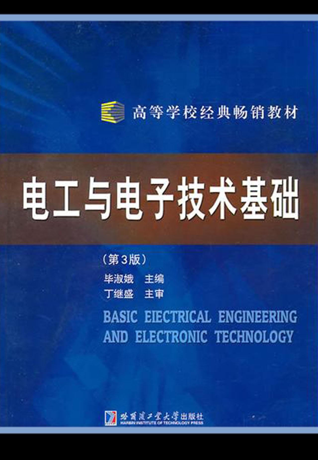 电工与电子技术基础(第3版)