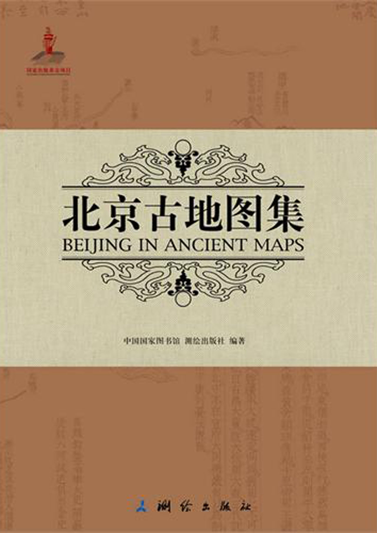 北京古地图集(精)