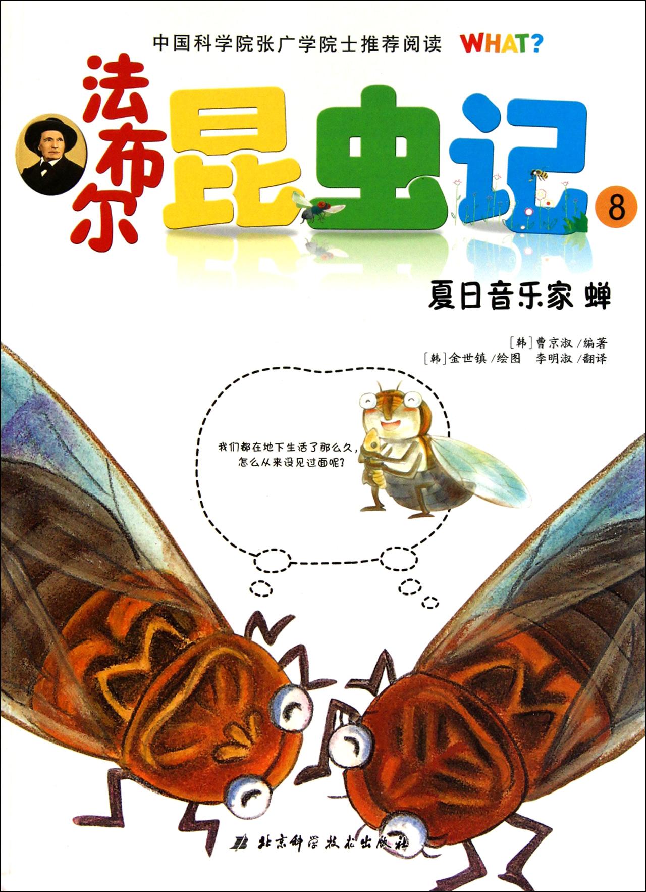 法布尔昆虫记(8夏日音乐家蝉)