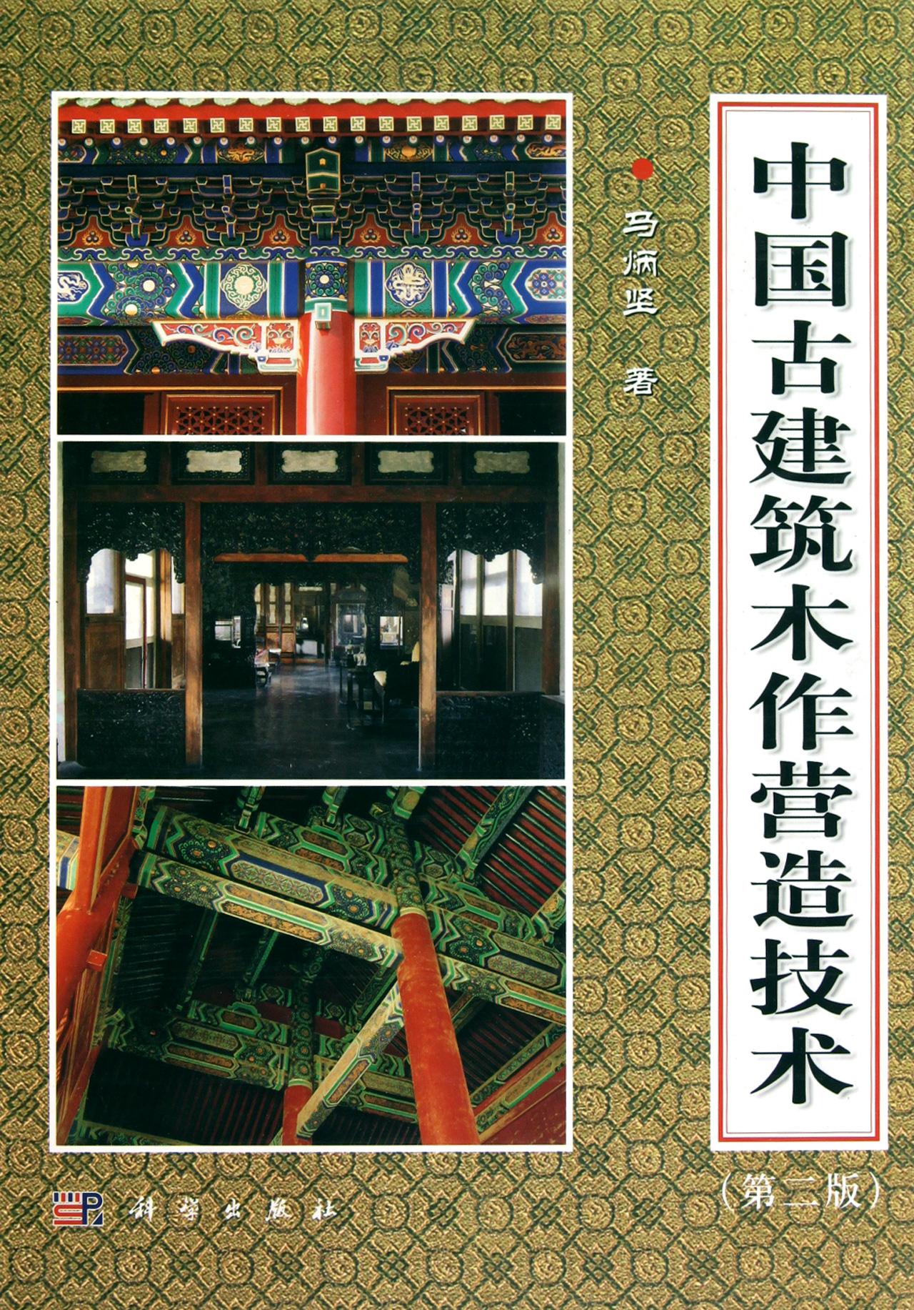中国古建筑木作营造技术第2版精