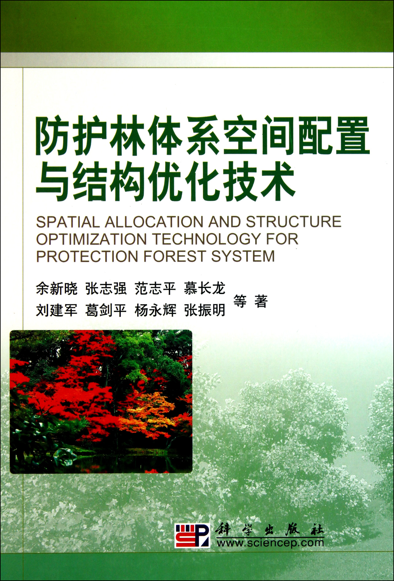 防护林体系空间配置与结构优化技术(精)