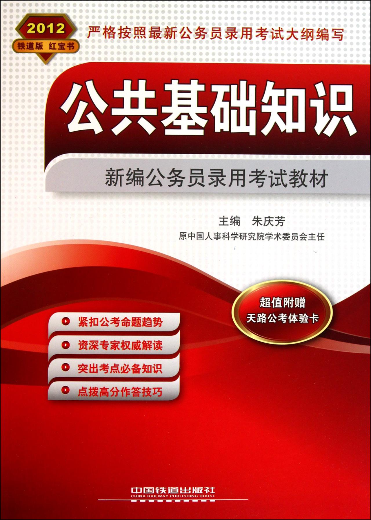 公共基础知识2012新编公务员录用考试教材