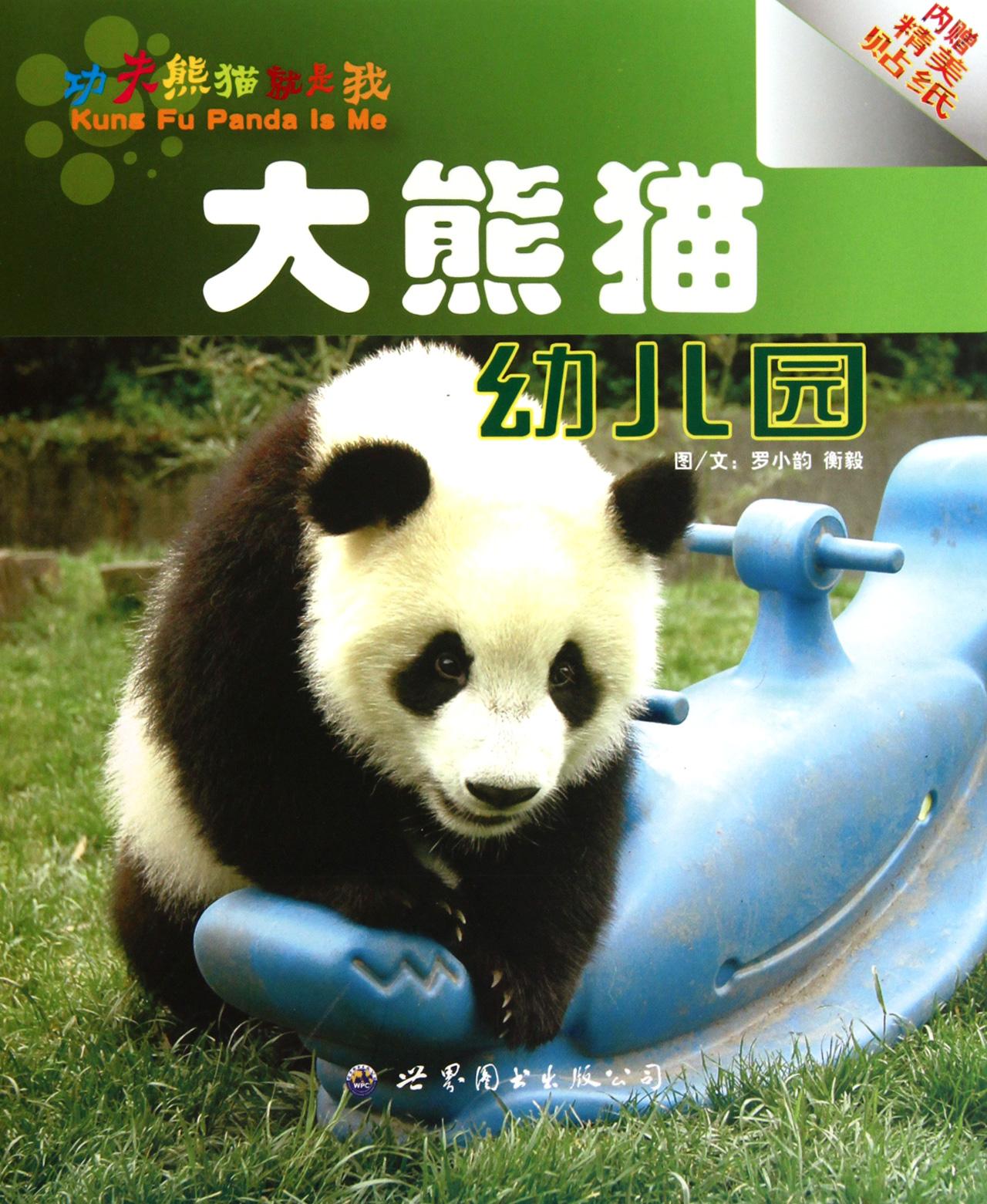 大熊猫幼儿园(功夫熊猫就是我)