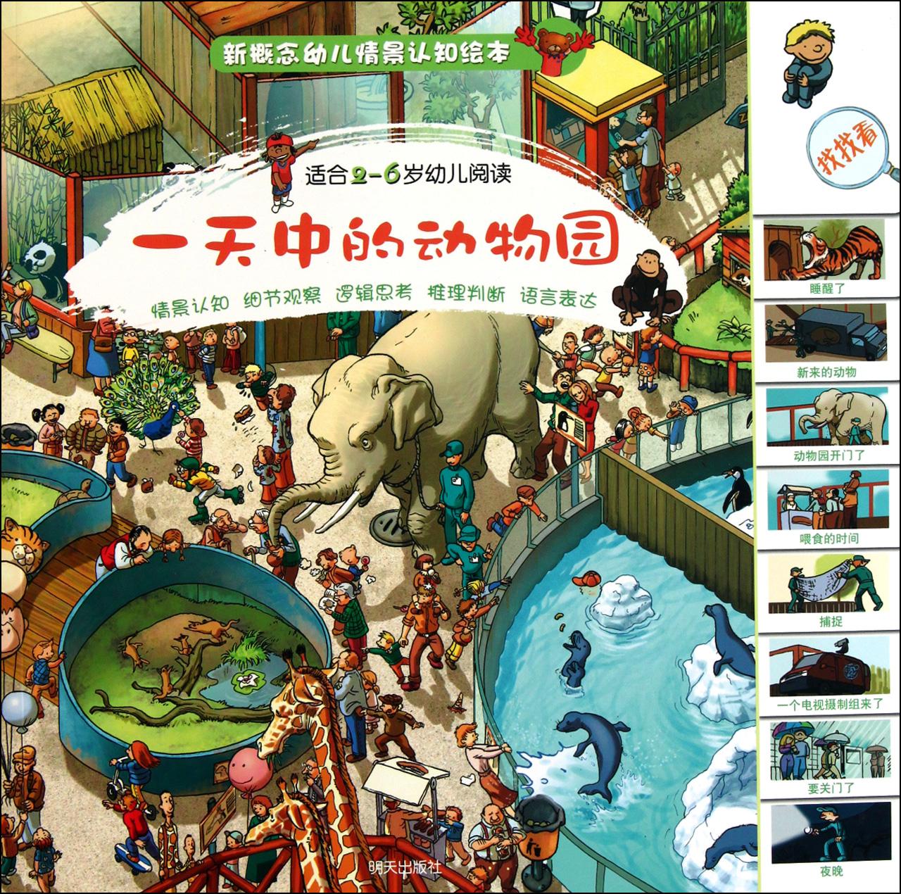 一天中的动物园(适合2-6岁幼儿阅读)