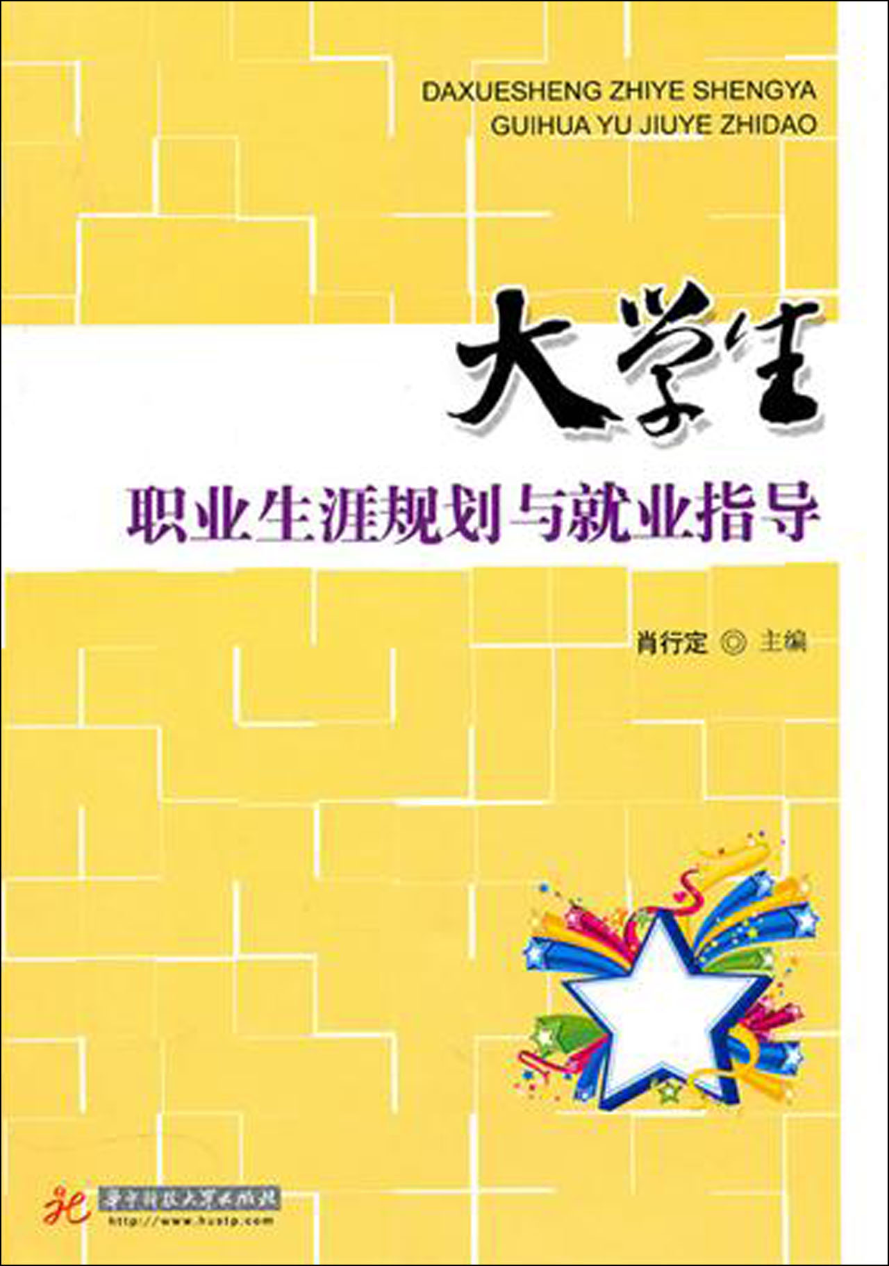 大学生职业生涯规划与就业指导-博库网