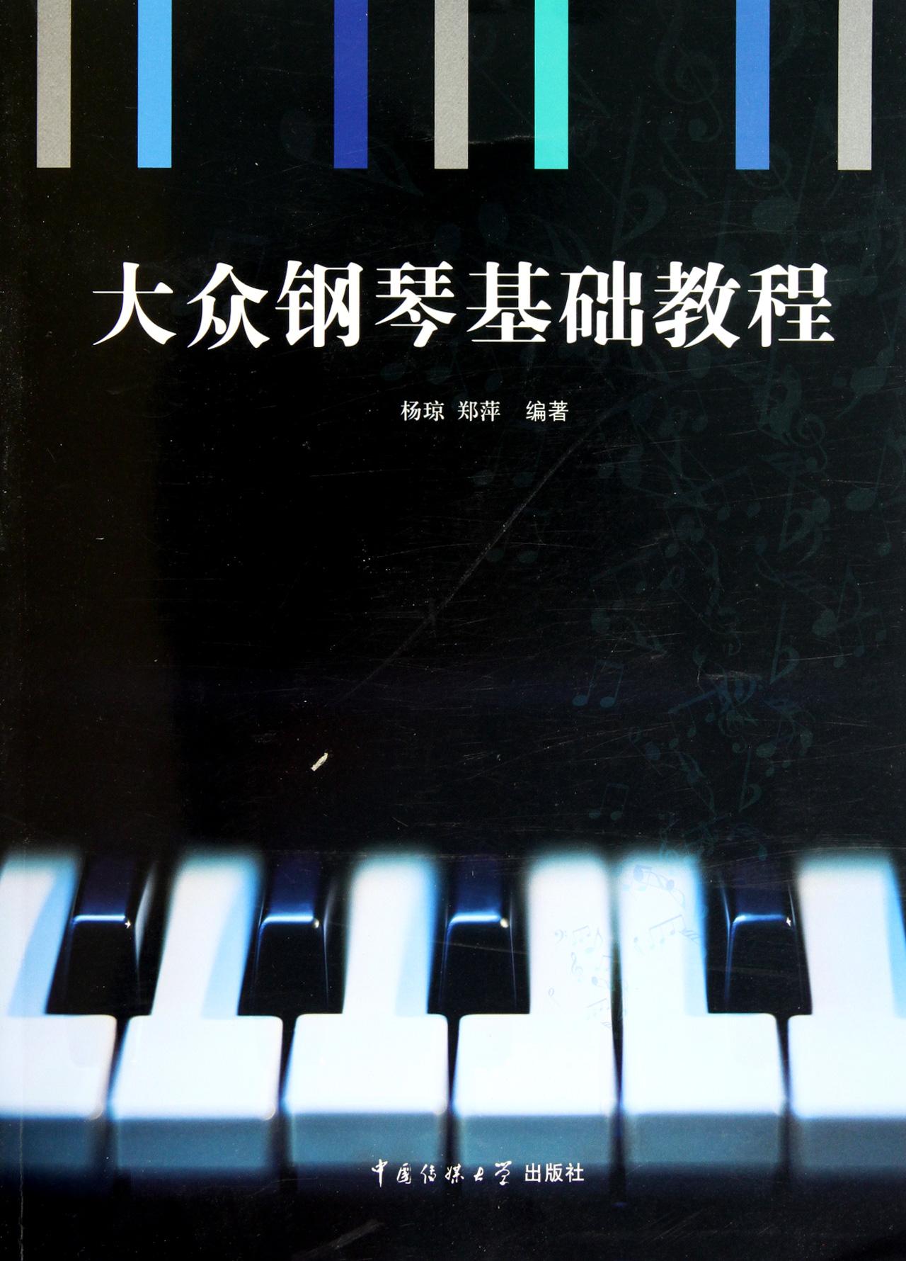 大众钢琴基础教程-博库网图片