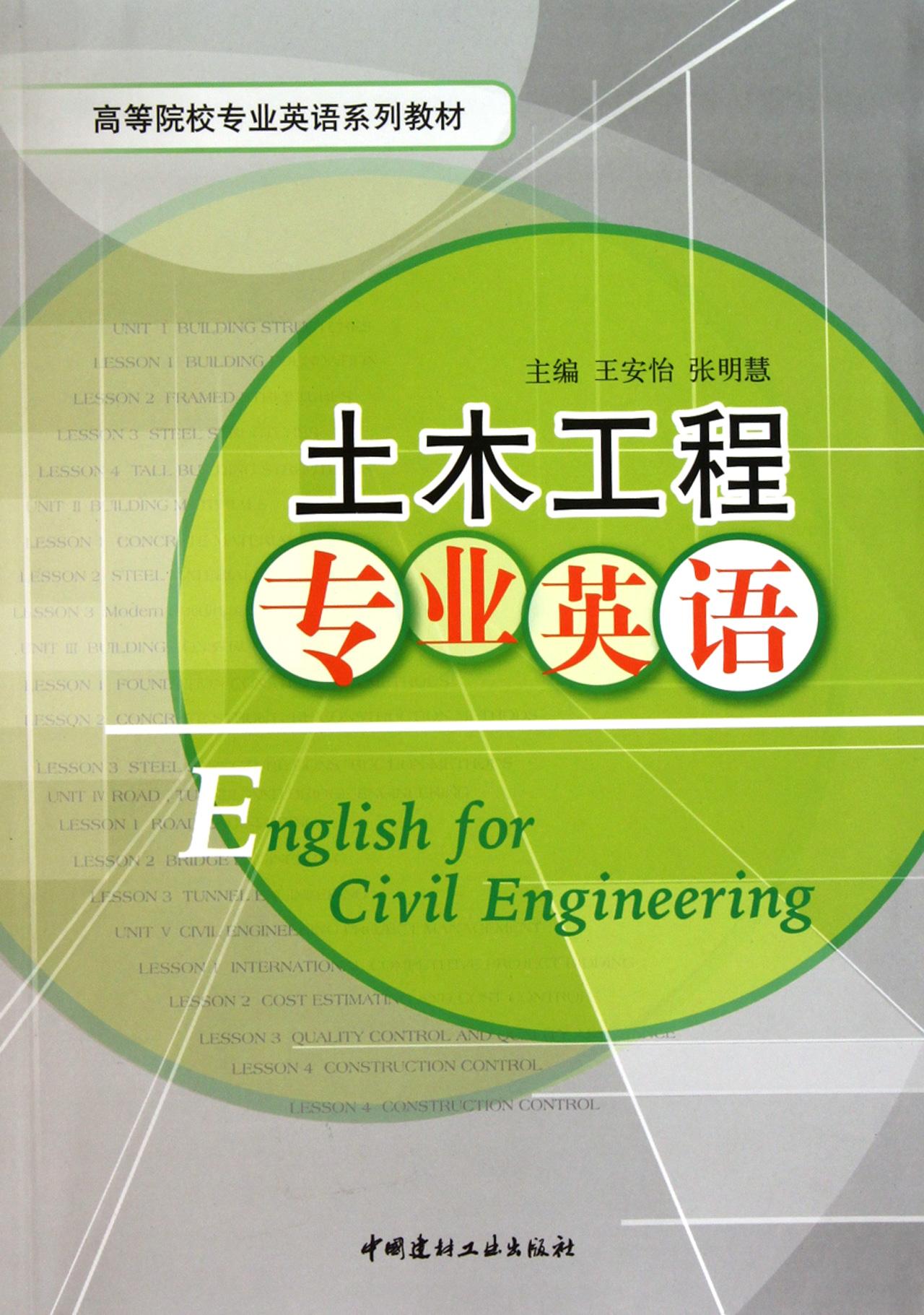 土木工程各专业的专业特点