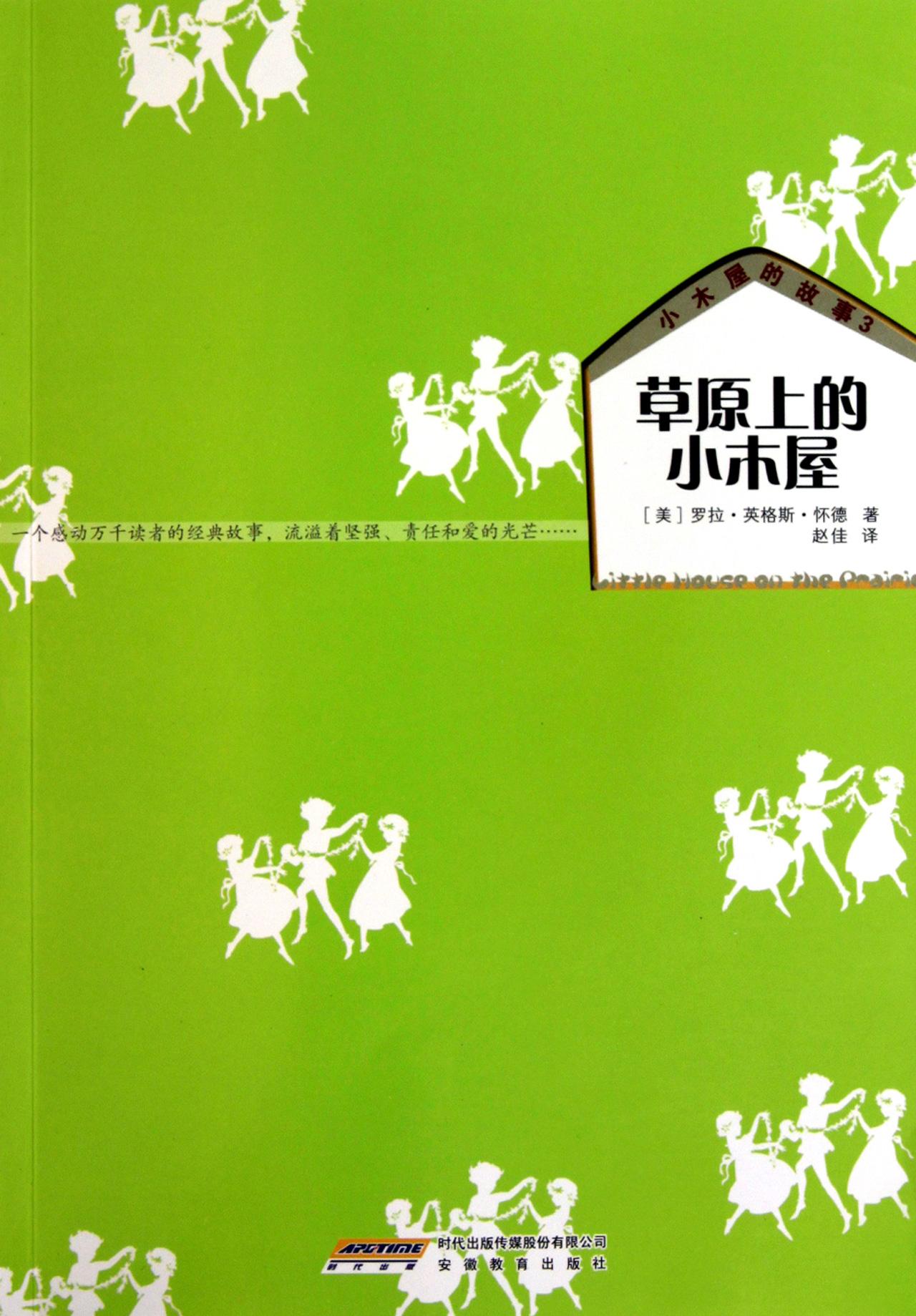 草原上的小木屋-博库网