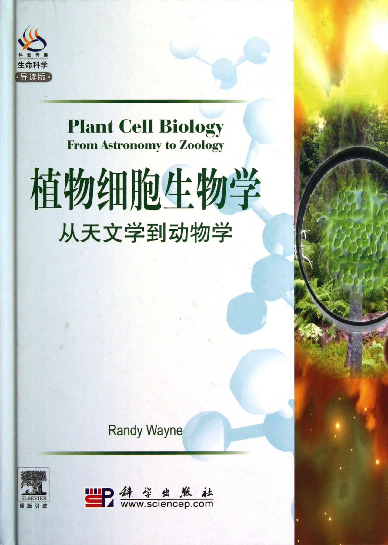 植物细胞生物学(从天文学到动物学导读版)(精)