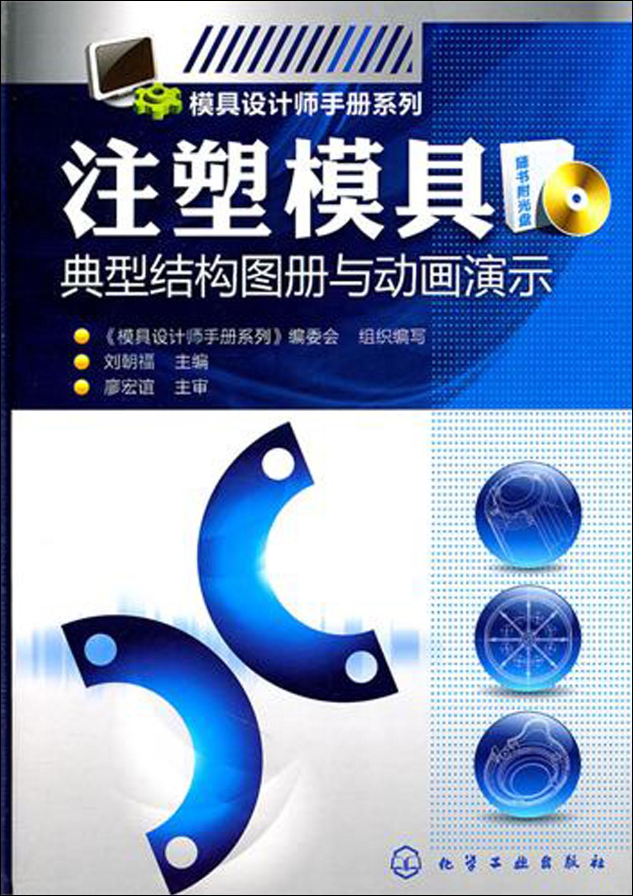 注塑模具典型结构图册与动画演示(附光盘)(精)