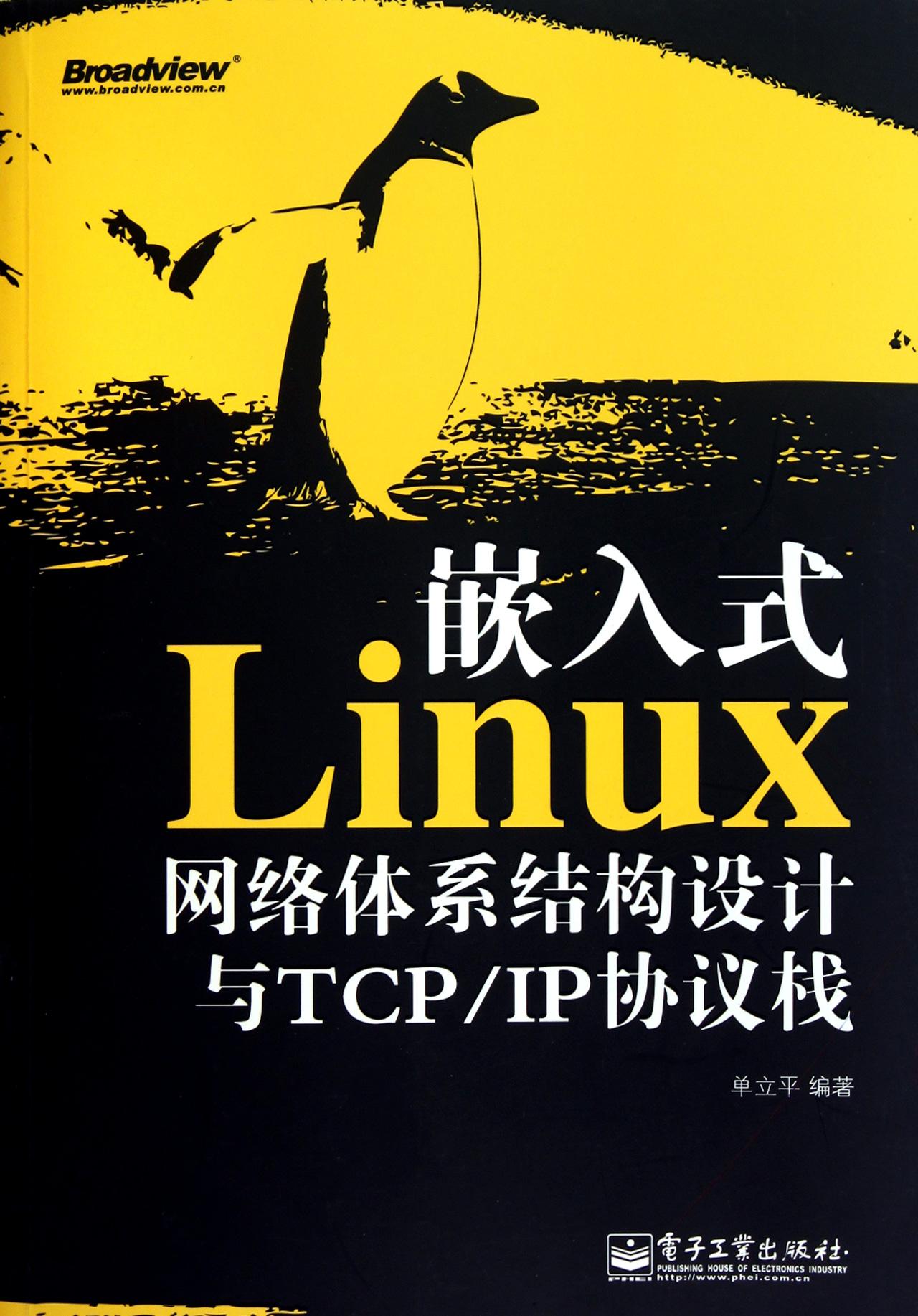 嵌入式linux网络体系结构设计与tcpip协议栈