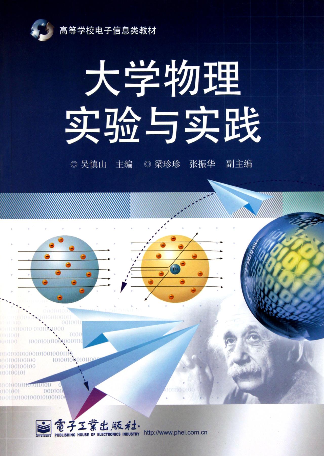 大学物理实验与实践高等学校电子信息类教材