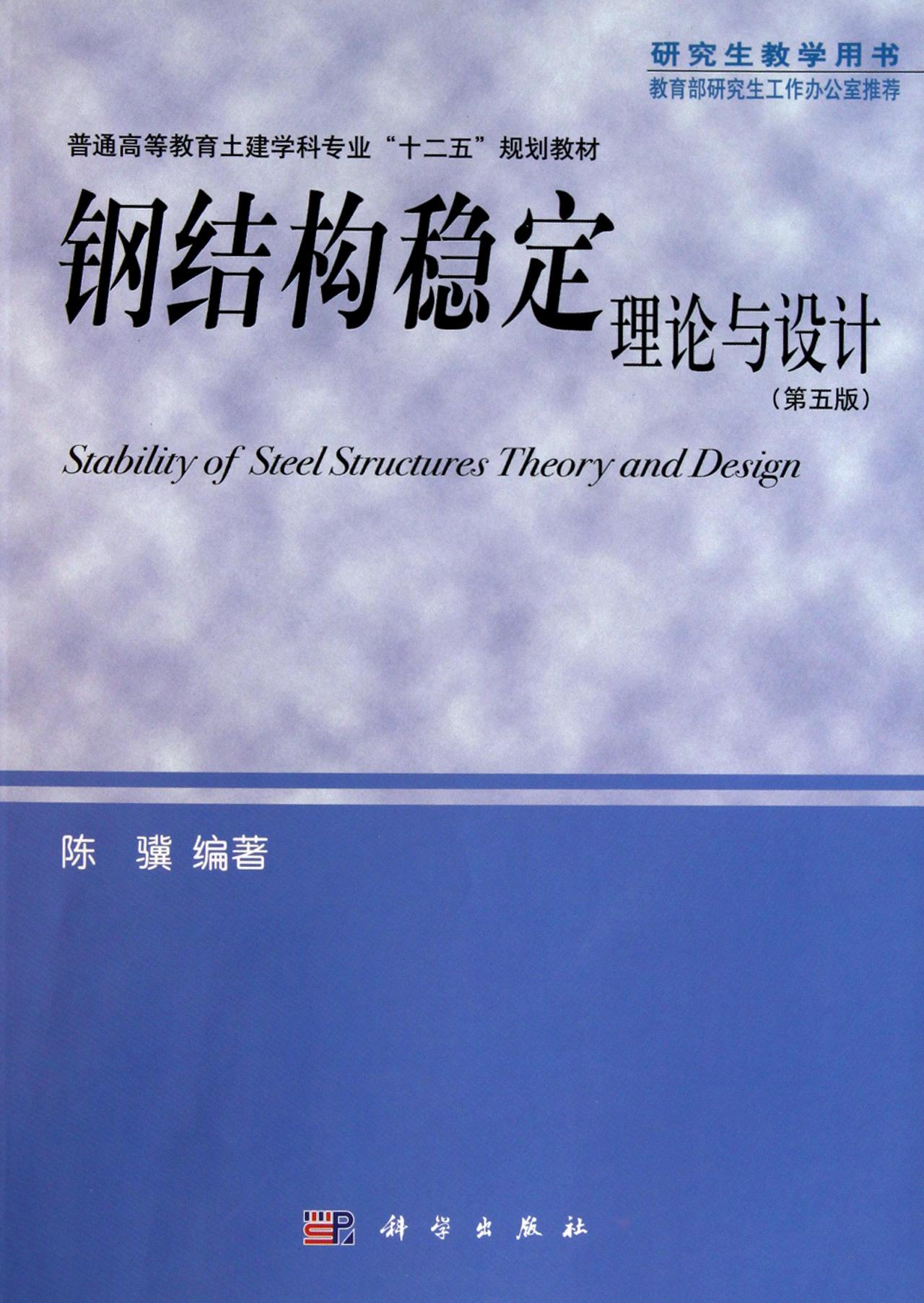 钢结构稳定理论与设计(第5版普通高等教育土建学科专业十二五规划教材