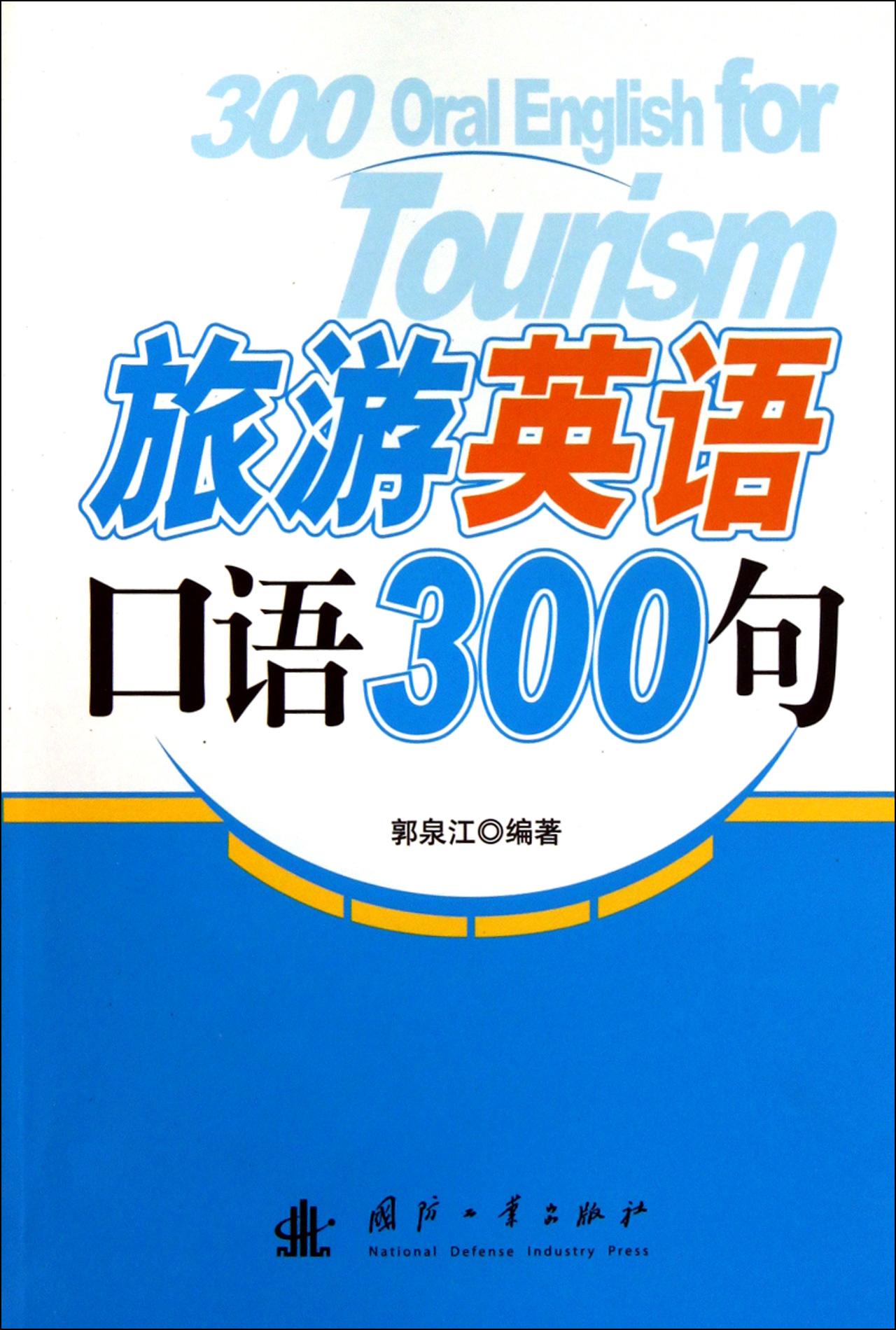 旅游英语口语300句