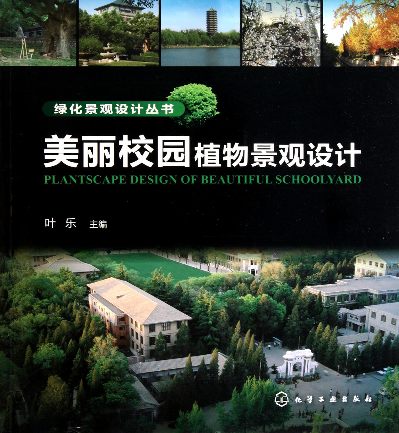 美丽校园植物景观设计-博库网