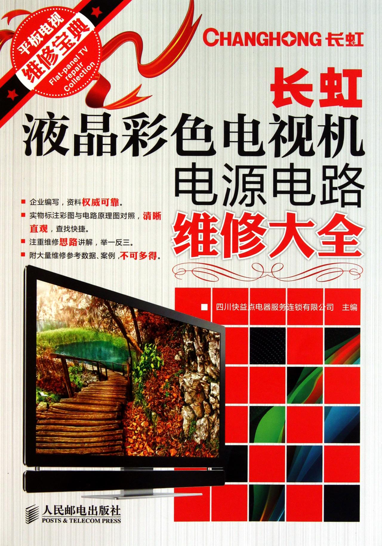 长虹液晶彩色电视机电源电路维修大全(平板电视维修)