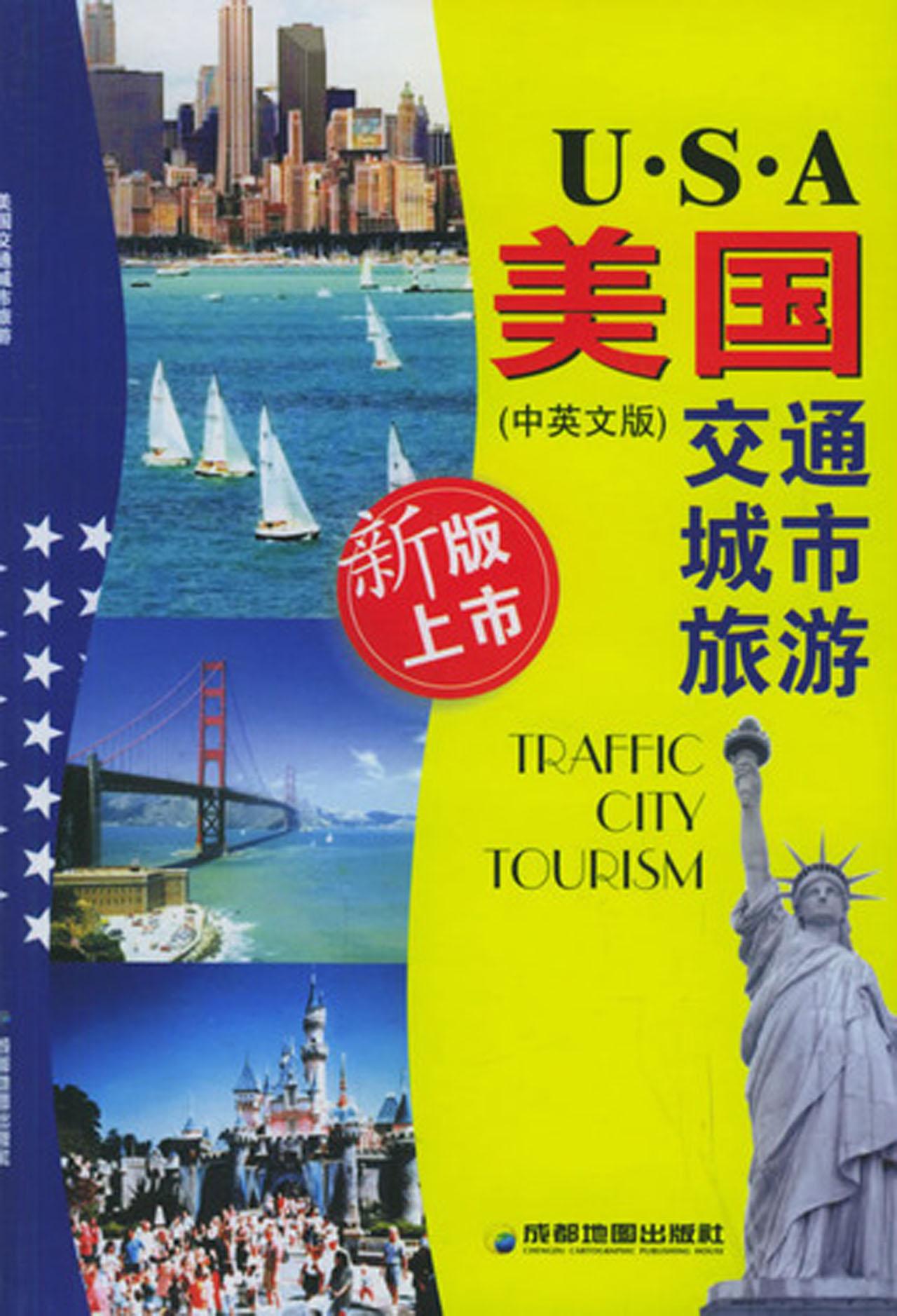 美国交通城市旅游(中英文版)