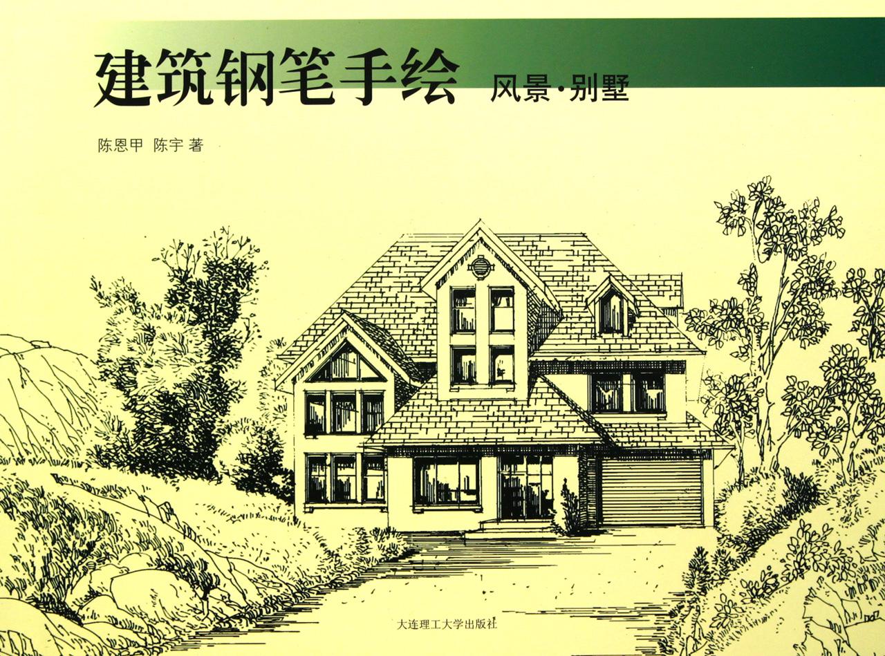 建筑钢笔手绘(风景别墅)