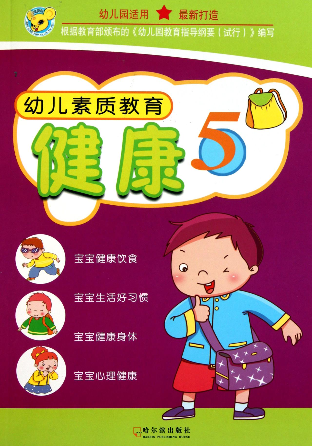 幼儿素质教育(健康5幼儿园适用)