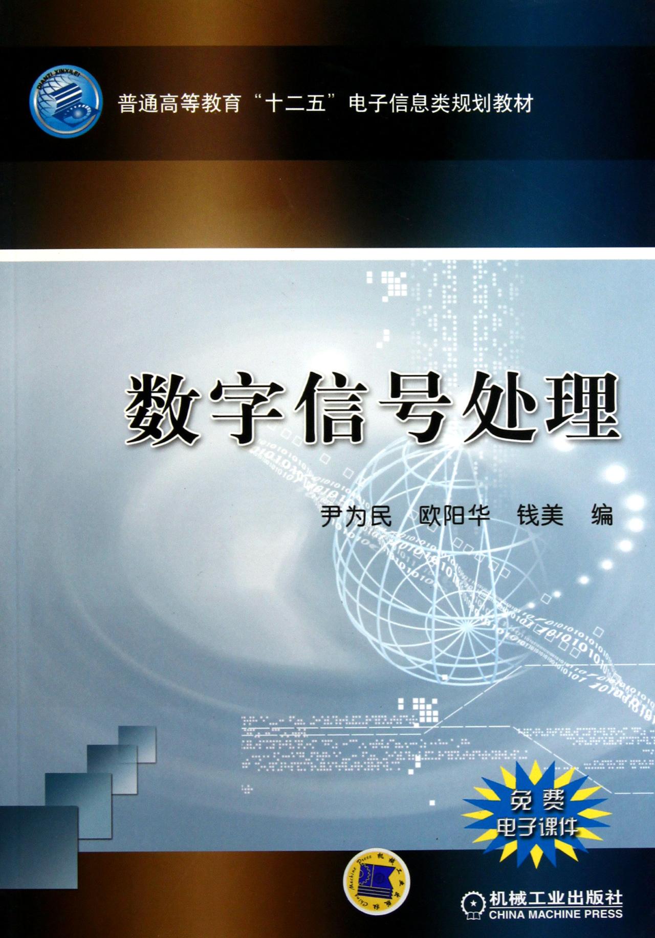 数字信号处理普通高等教育十二五电子信息类规划教材