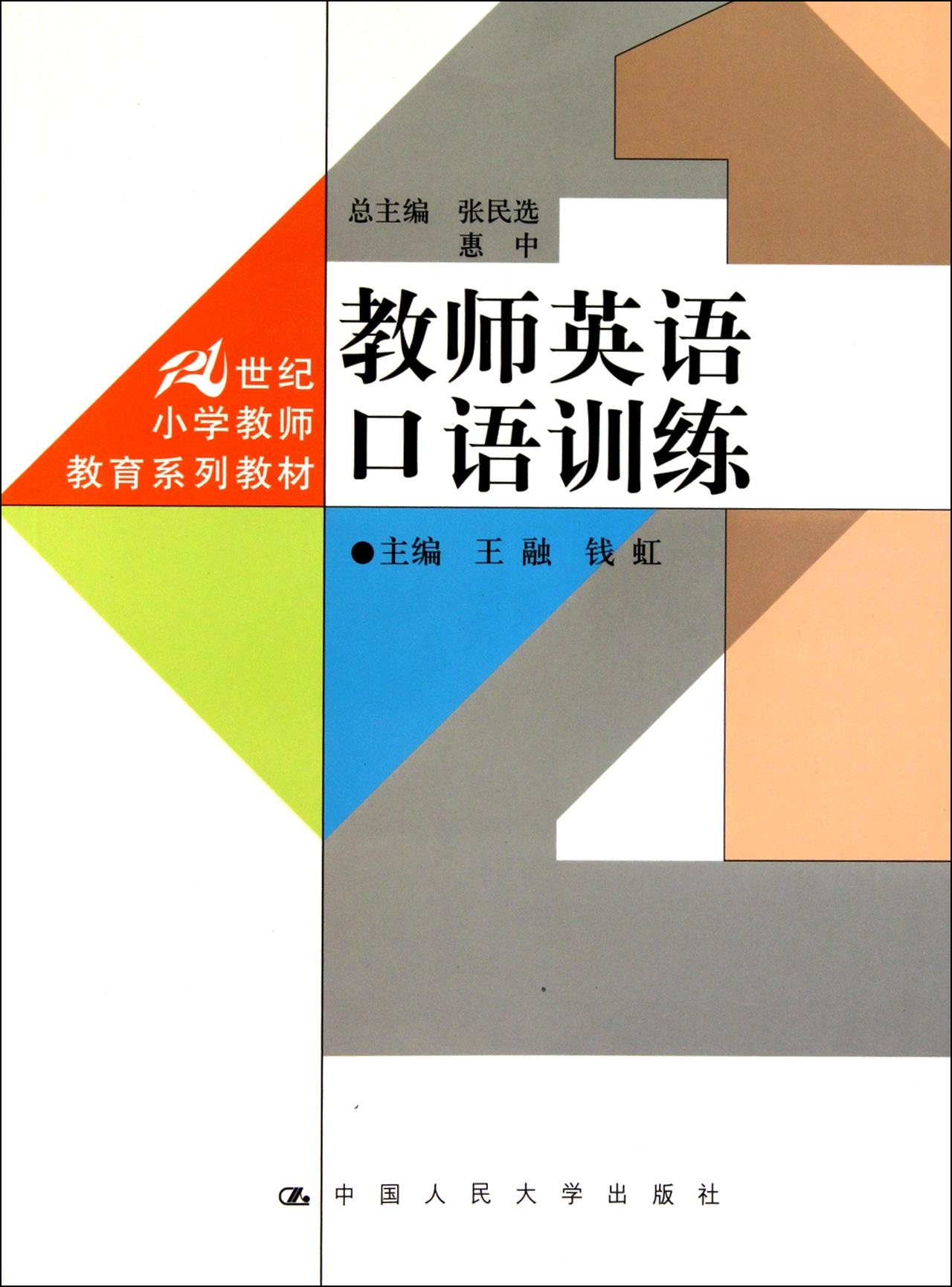 教师英语口语训练(21世纪小学教师教育系列教材)