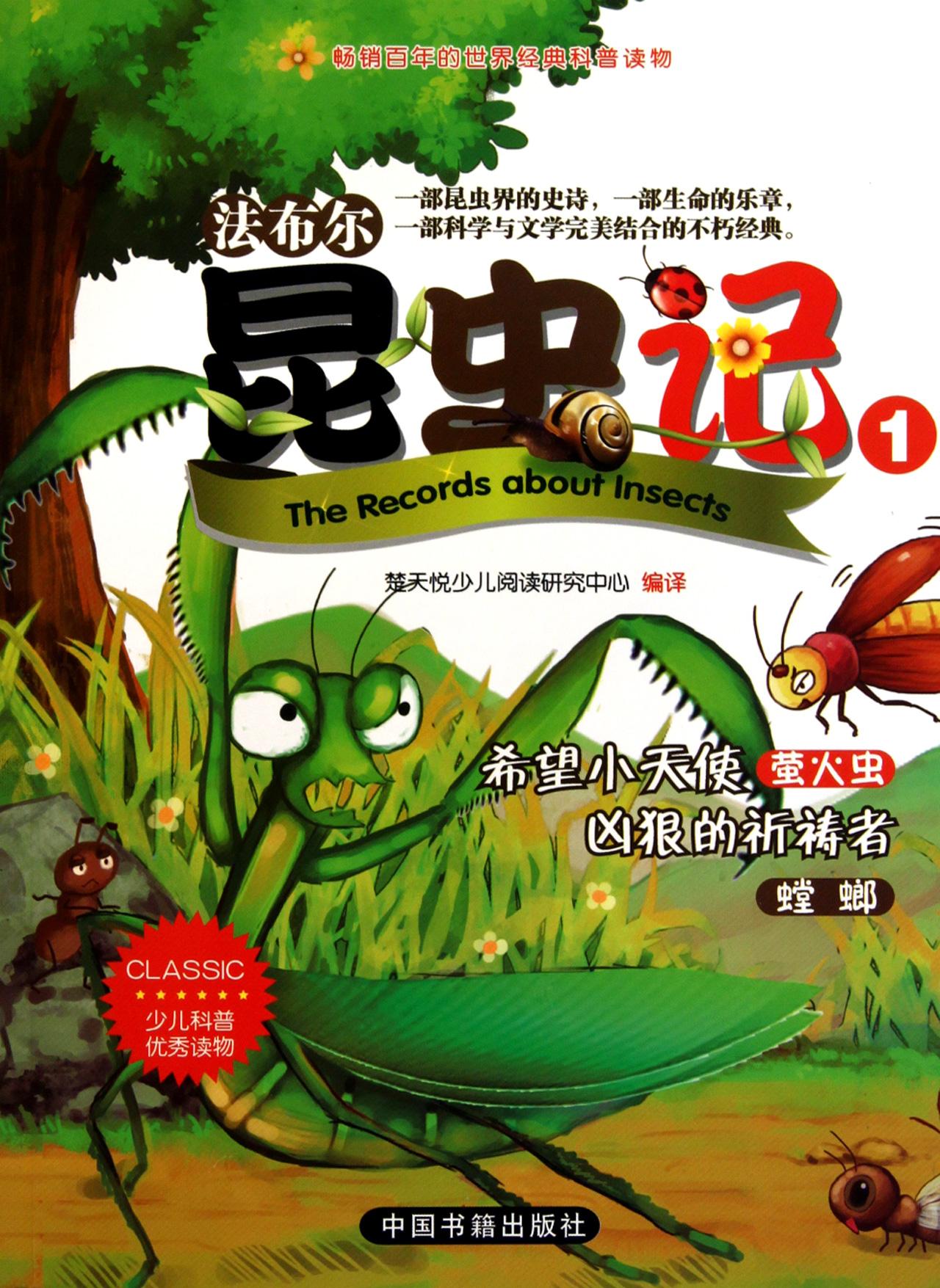 昆虫记(1)