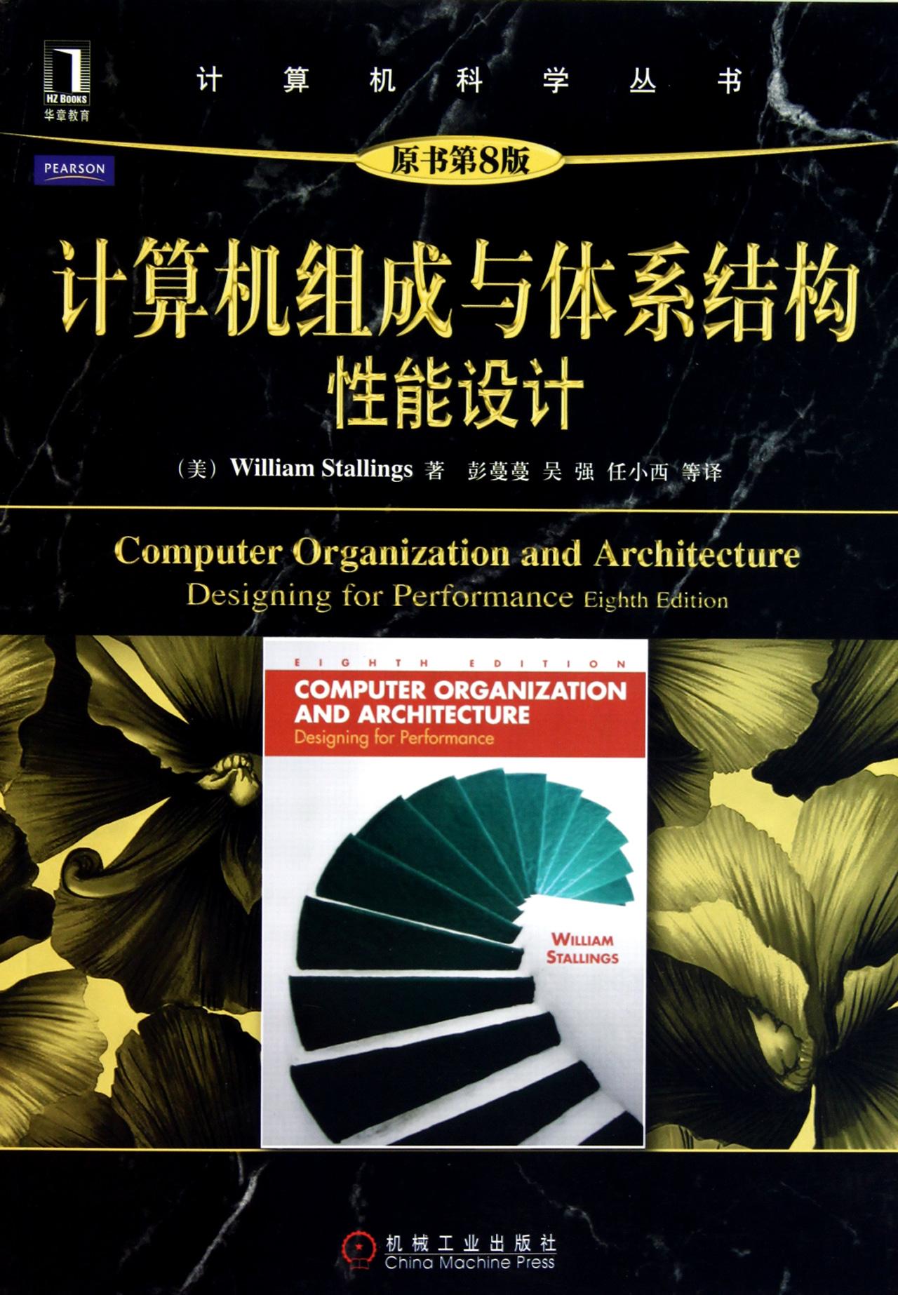 计算机组成与体系结构性能设计(原书第8版)