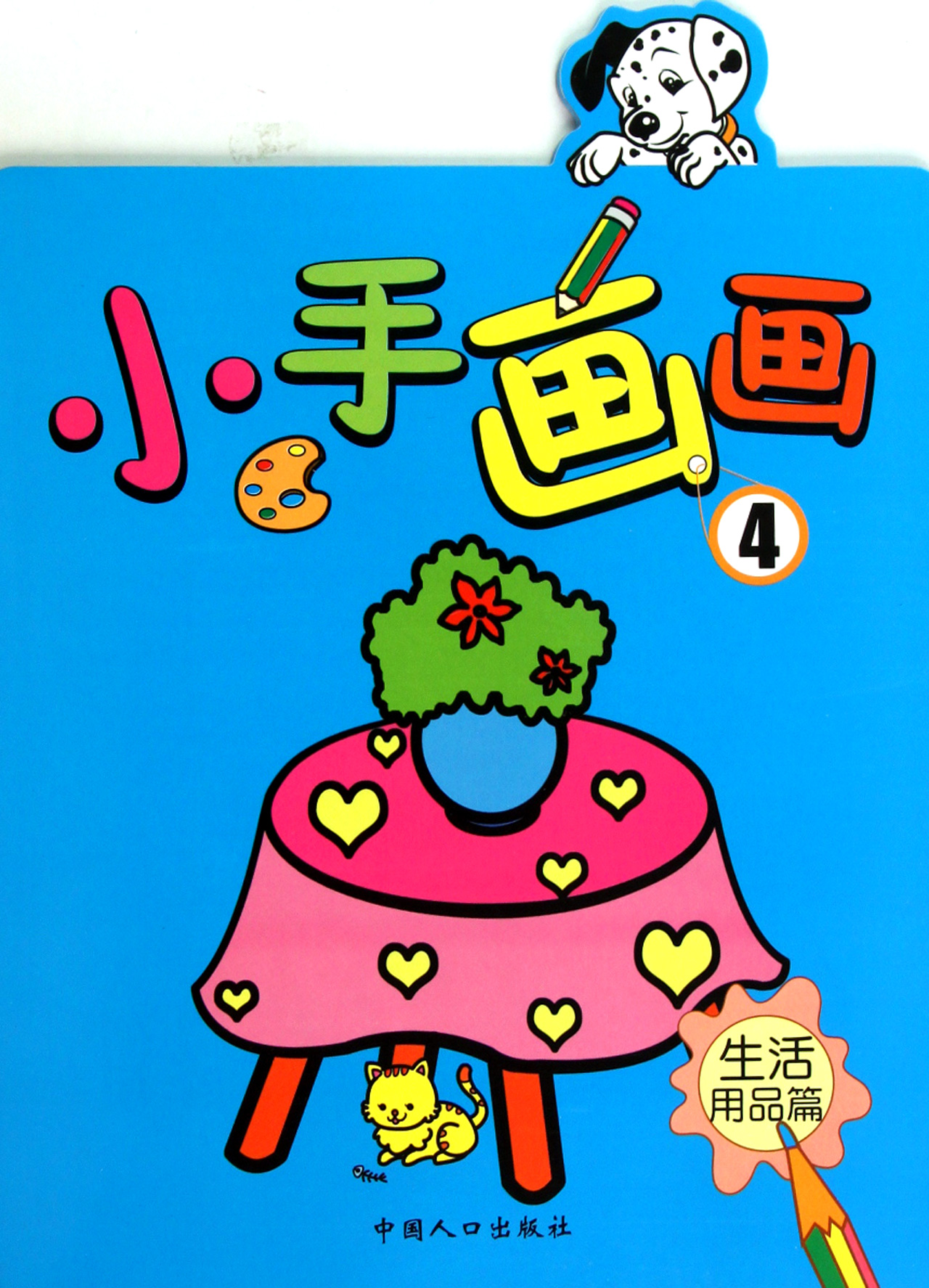 小手画画(4生活用品篇)