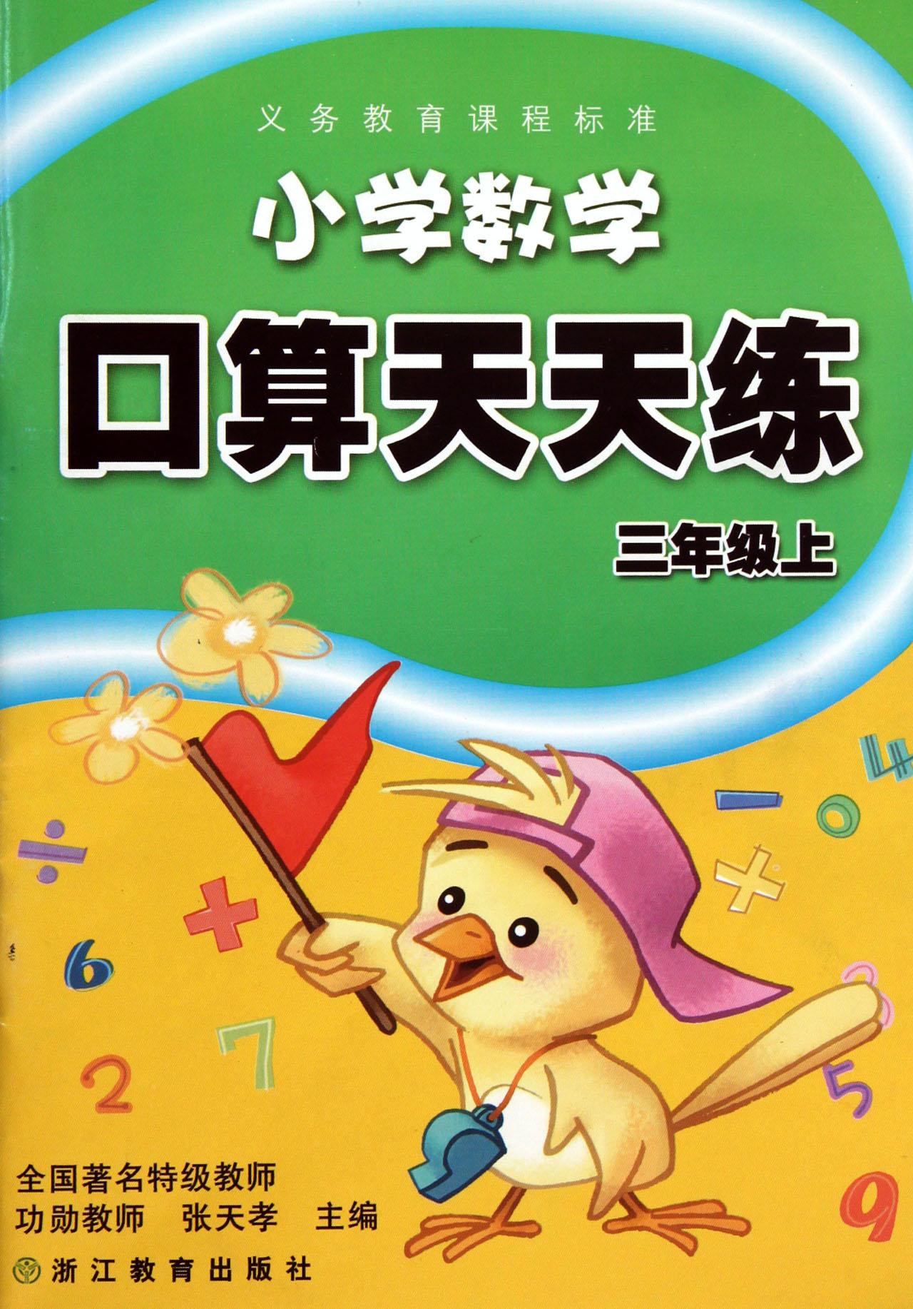 一年级 下; 正版张天孝编著浙江教育小学数学口算天天练一年级下