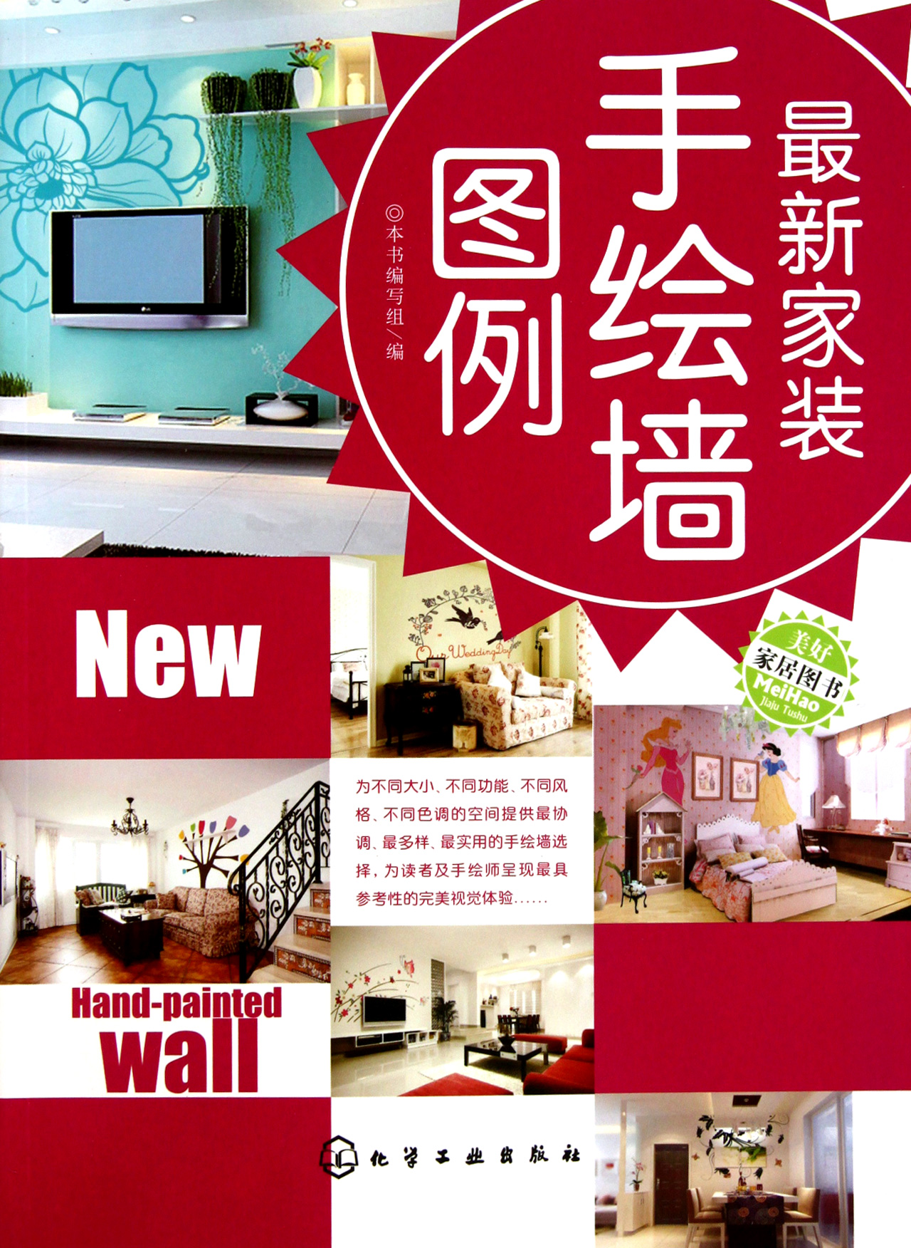 正版最新家装手绘墙图例*本书写组; 最新家装手绘墙图例本书编写组 编