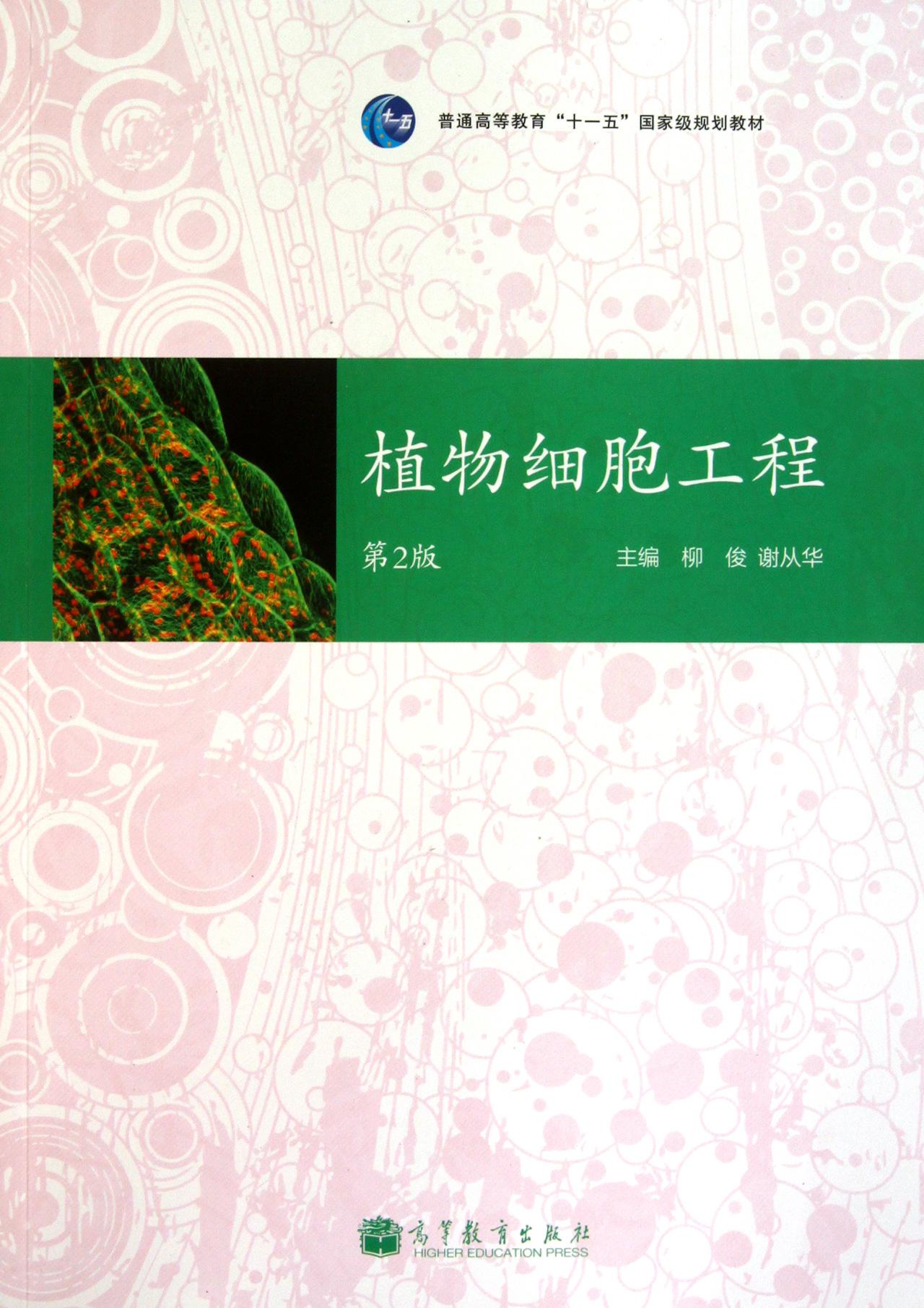 植物细胞工程与生命、材料、工程、信息等学科密切相关,互为促 进。《植物细胞工程(第2版)》编者柳俊和谢从华尝试构建起植物细胞工程 学科相对系统又能反映多学科有 机融合的知识体系,这一体系在**版6年多的教学与科研实践中逐步 得到*多同仁的认可,此次再版的目的之一是使其构架进一步完善。为 此,特做了以下3方面的修订工作:(1)*新本领域理论与技术研究进 展,以求及时反映学科进展,如在**章中补充了细胞分化、体细胞胚 形成等的进展,第二章中增加了植物离体培养遗传变异发生的细胞学和 分子机制研究的新成果等;(2