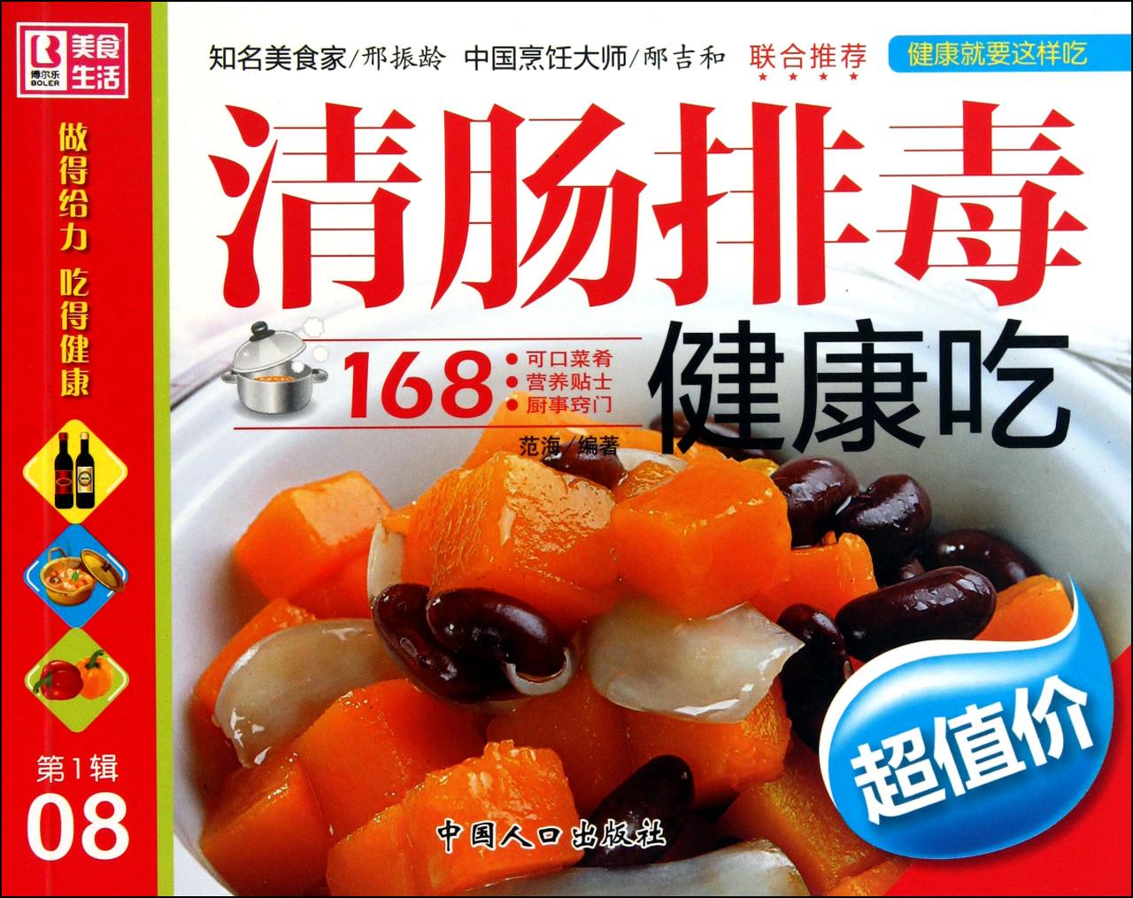 清腸排毒健康喫