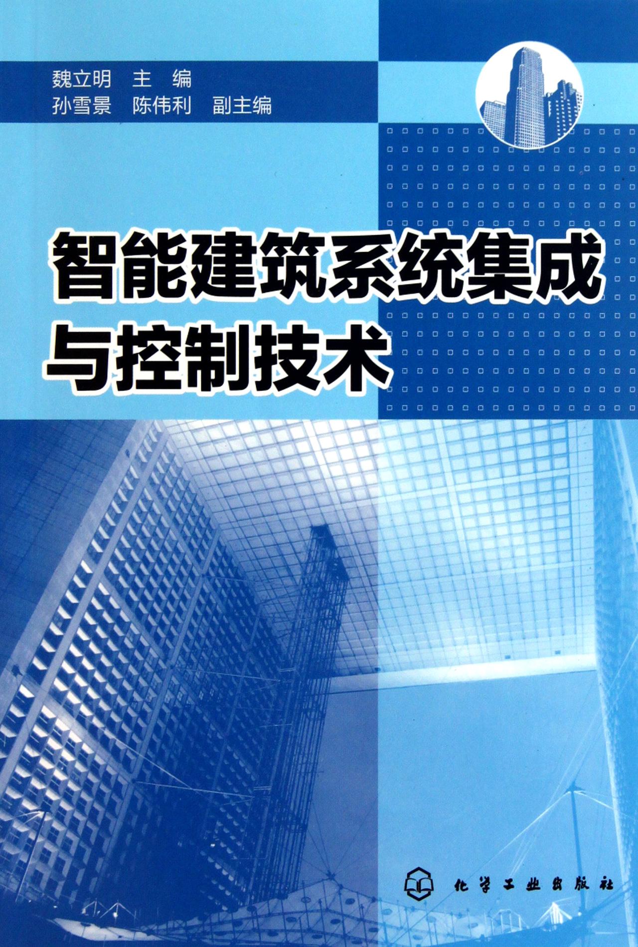 智能建筑系统集成与控制技术