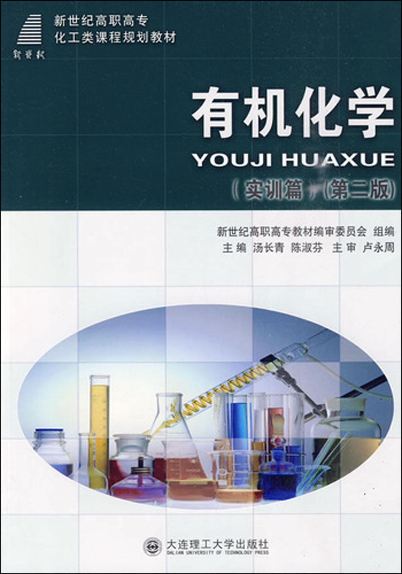 物理课本电路实验室课本