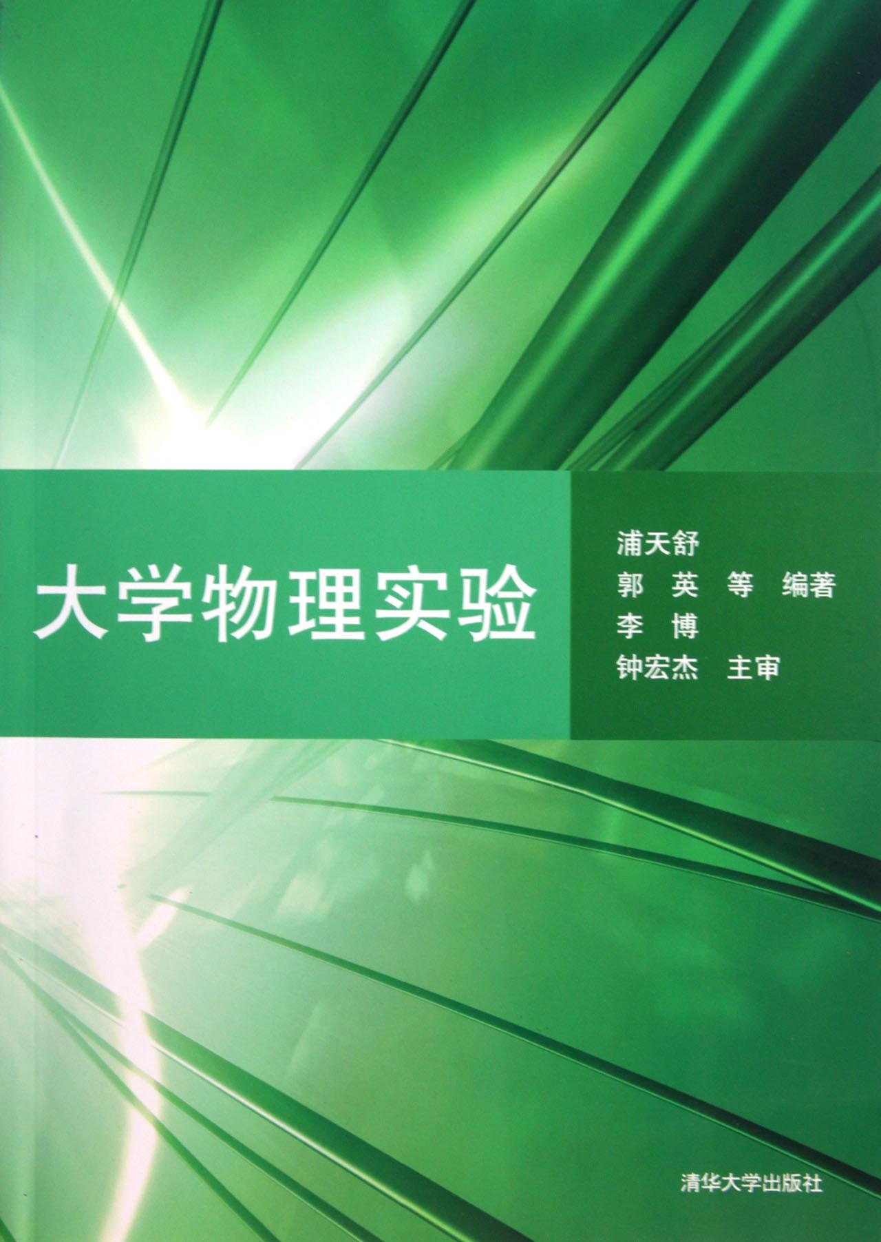 大学物理实验_沪江网店