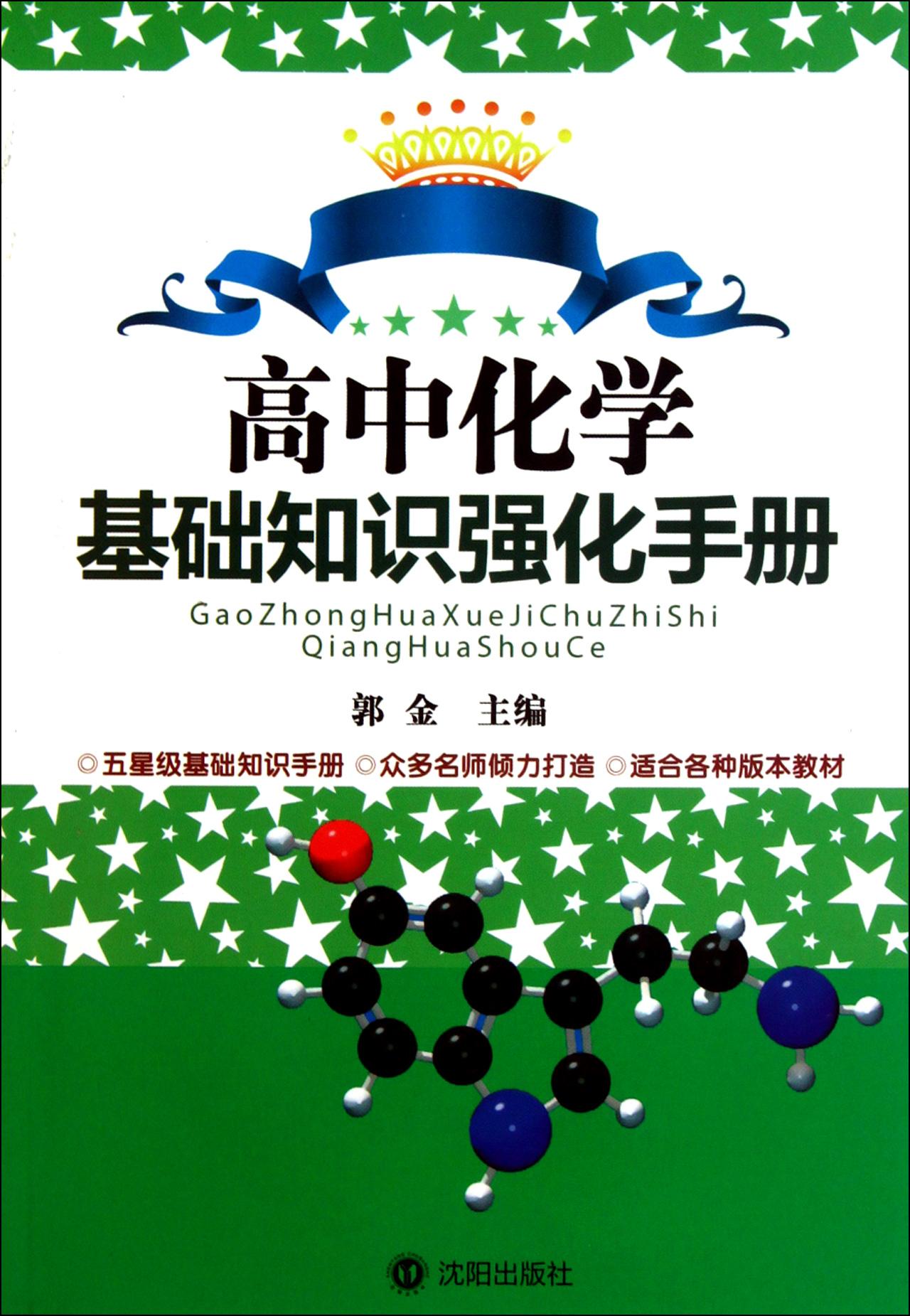 高中化学基础知识强化手册