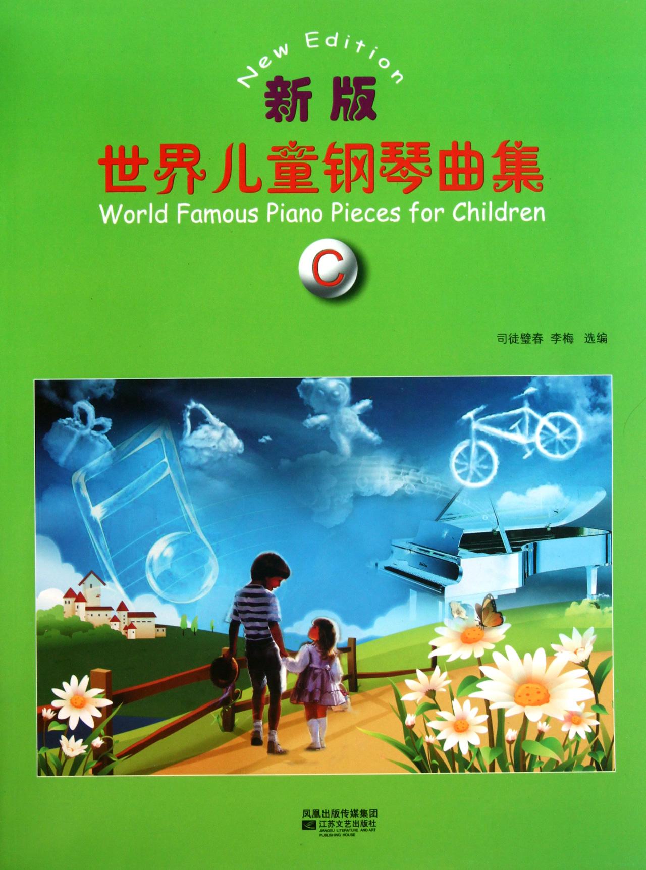 新版世界儿童钢琴曲集c