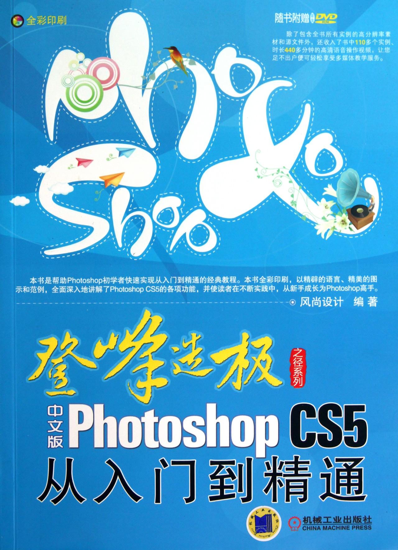 中文版photoshop cs5从入门到精通(附光盘全彩印刷)