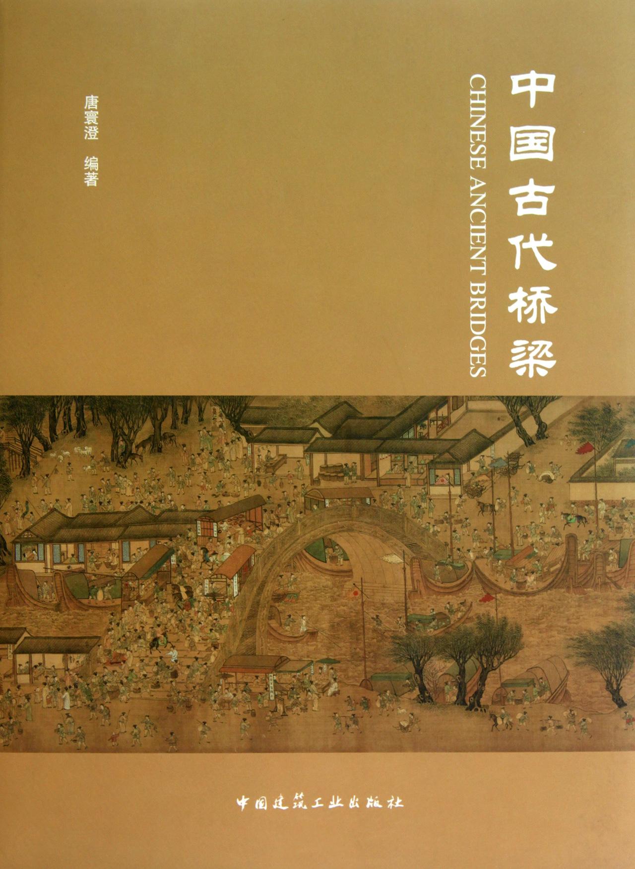 中国古代桥梁(精)