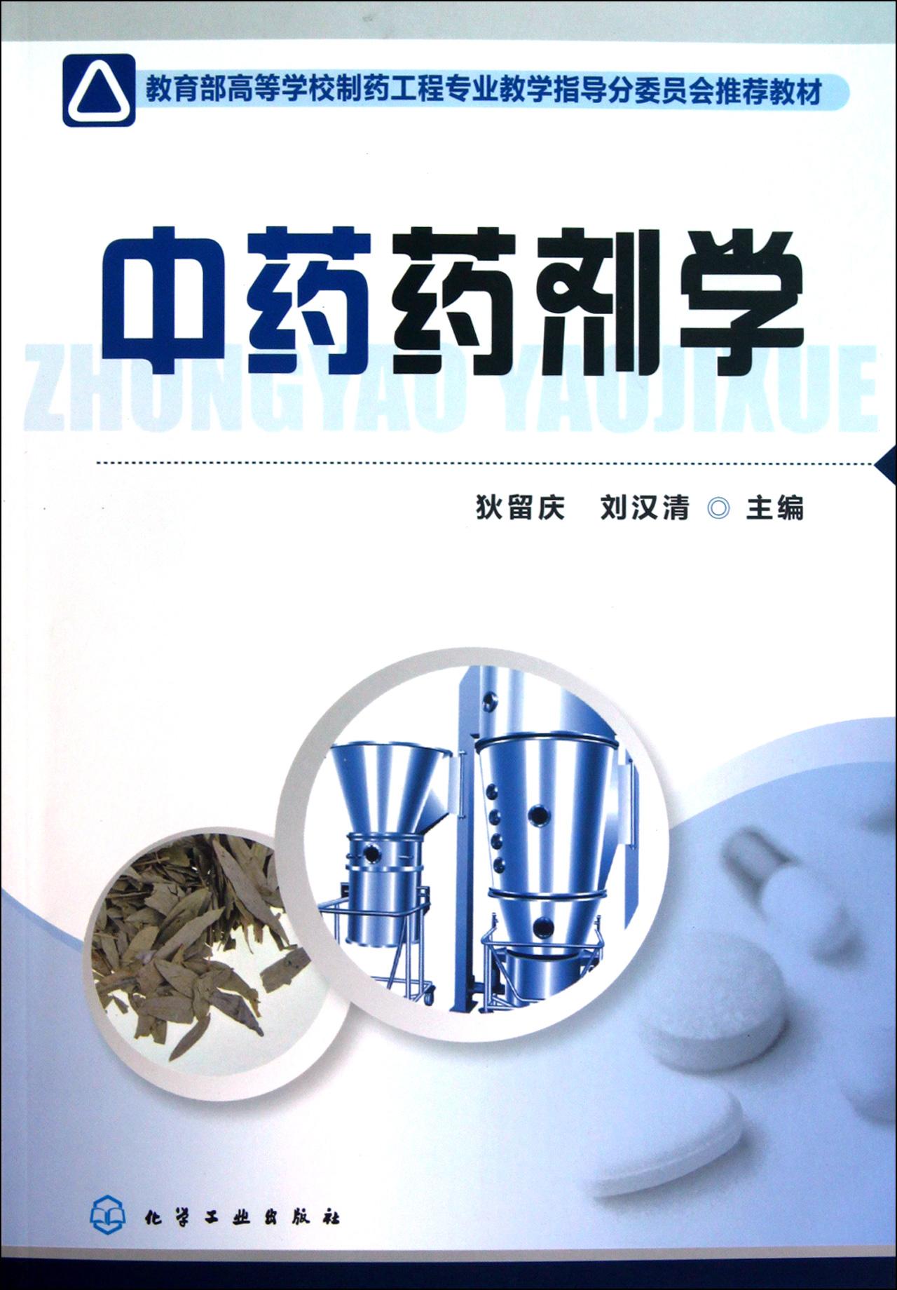 中药药剂学_中药药剂学-博库网