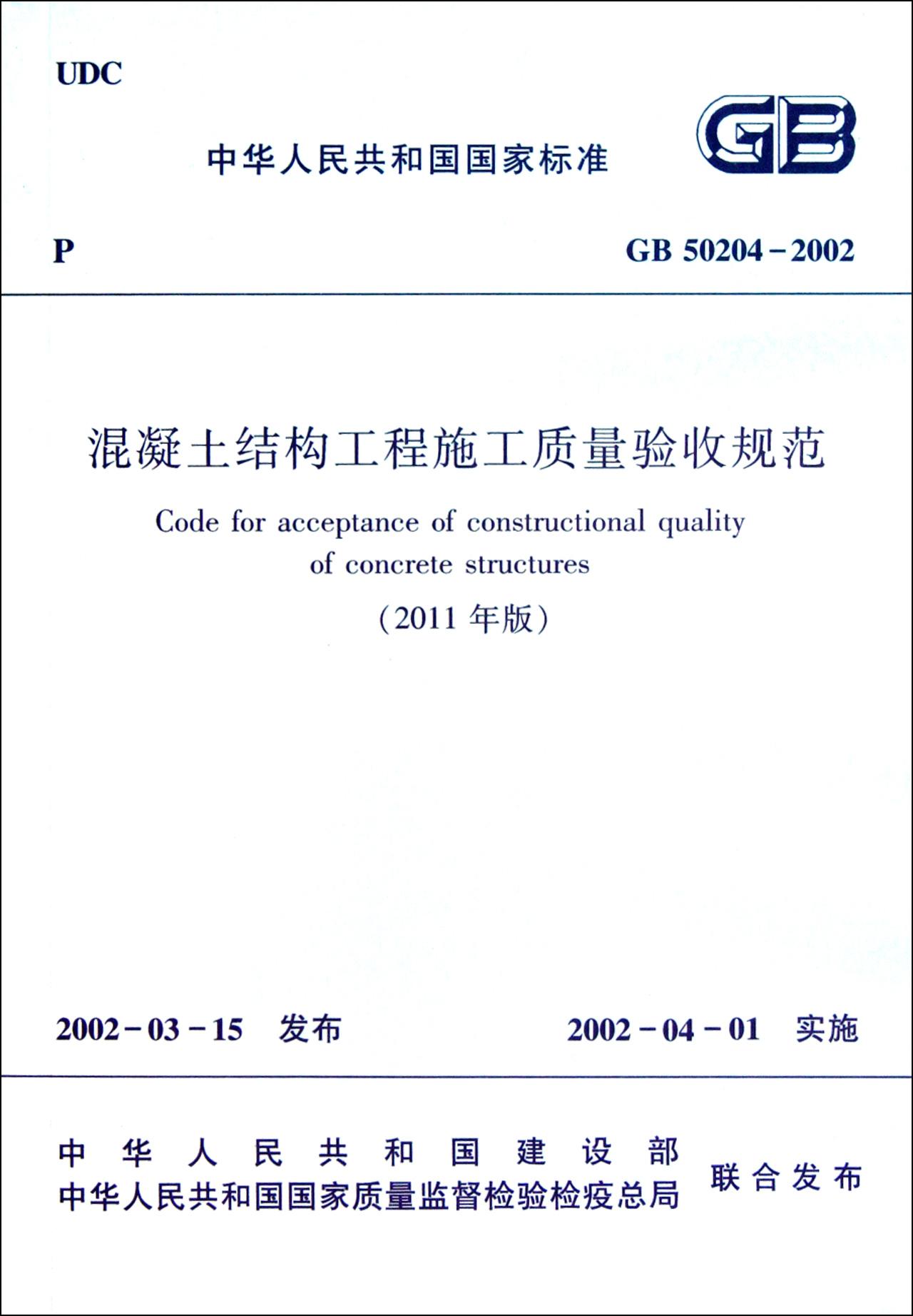 混凝土结构工程施工质量验收规范(2011年版gb50204-)
