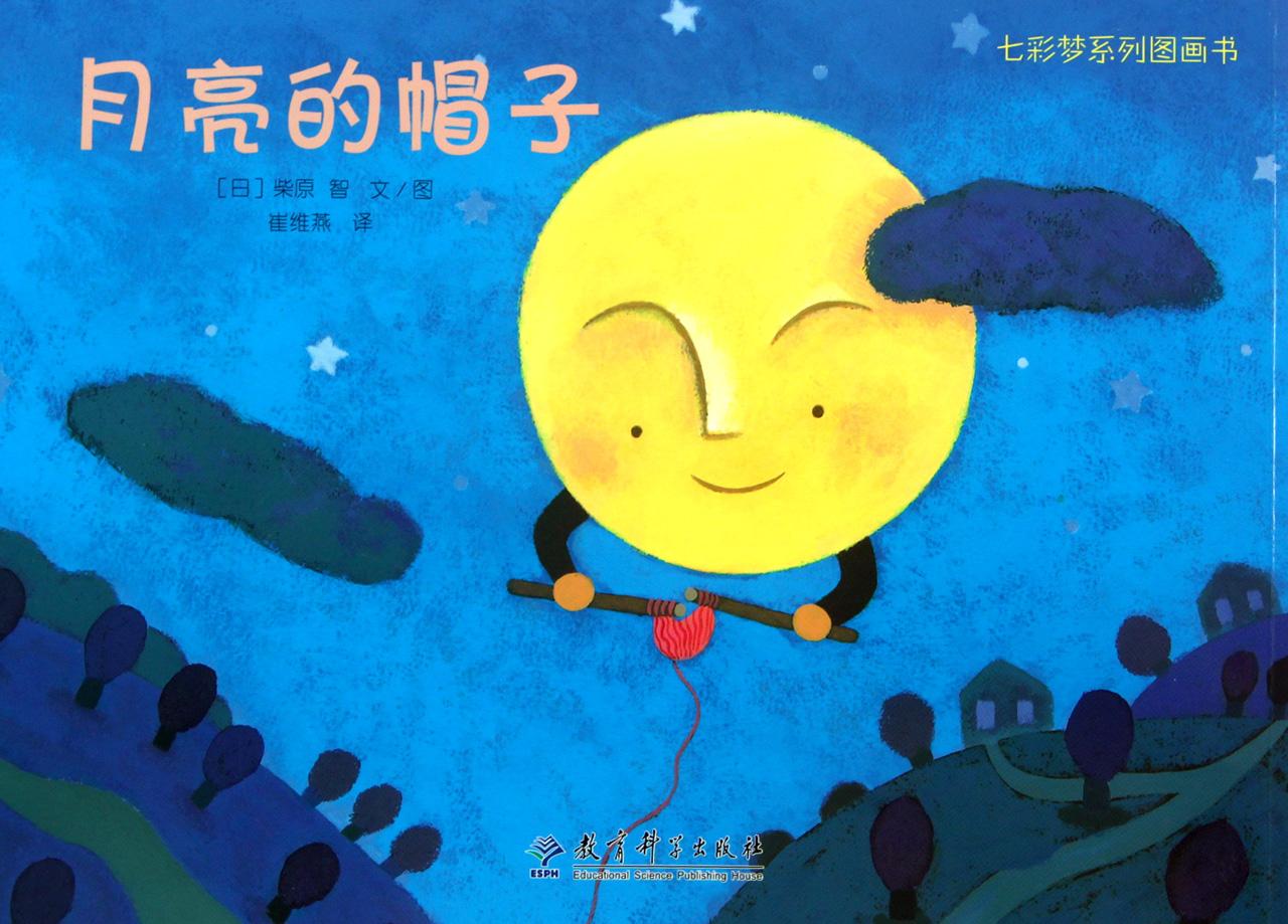 月亮的帽子-博库网