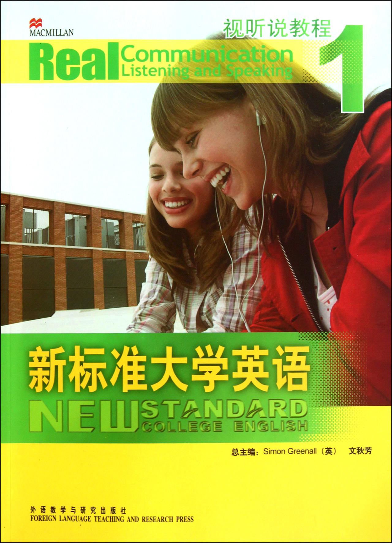 新标准大学英语(附光盘1视听说教程)图片