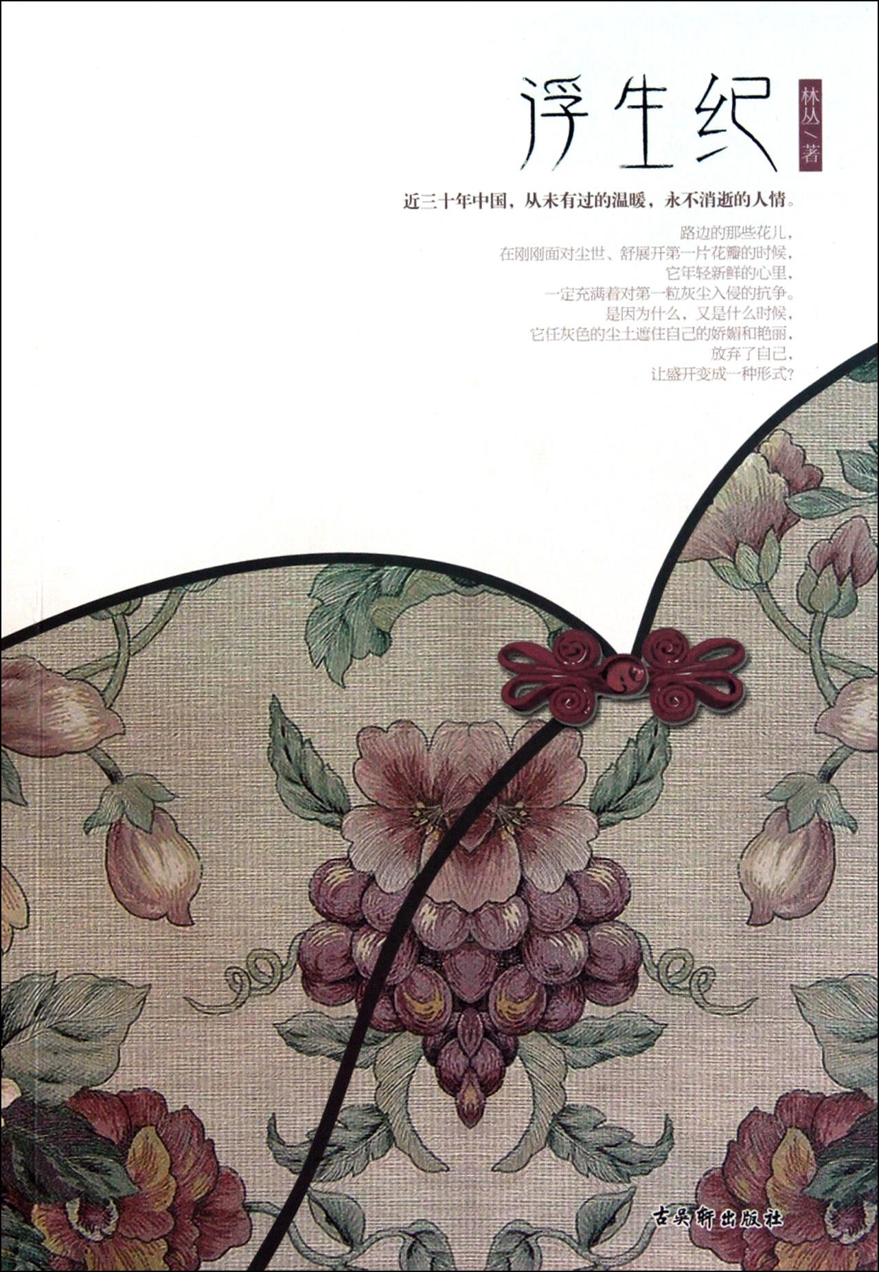 层叠花朵钩织图解