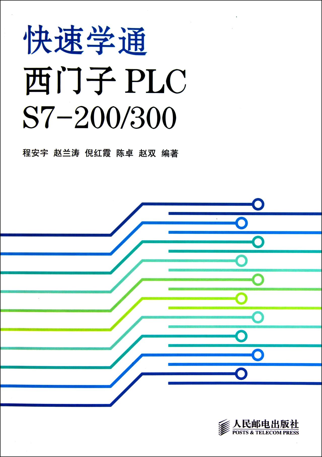 快速学通西门子plc s7-200300
